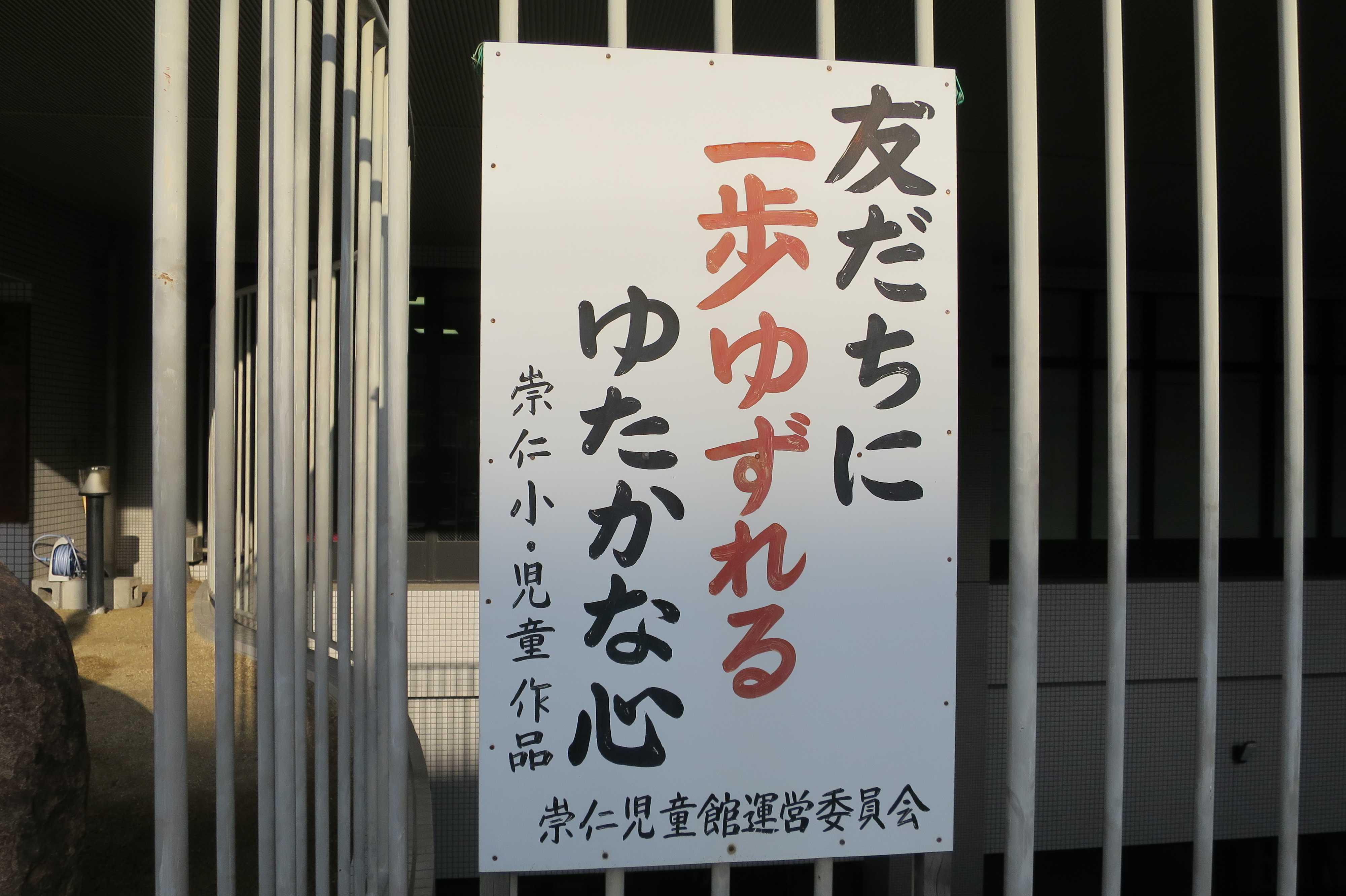 京都・崇仁地区 - 友だちに 一歩ゆずれる ゆたかな心 崇仁小・児童作品 崇仁児童館運営委員会