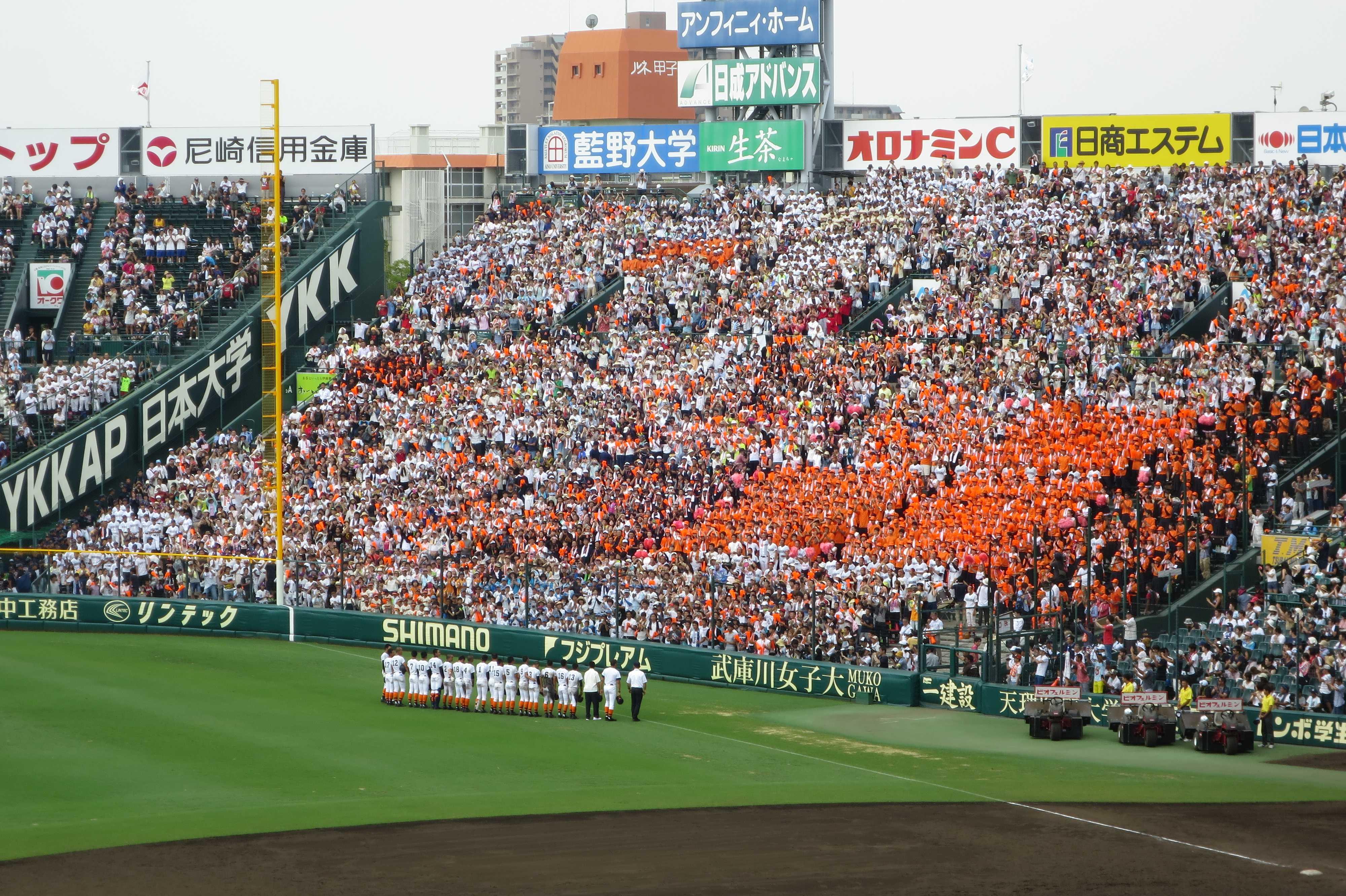 市立尼崎の 1塁側大応援団に対する礼