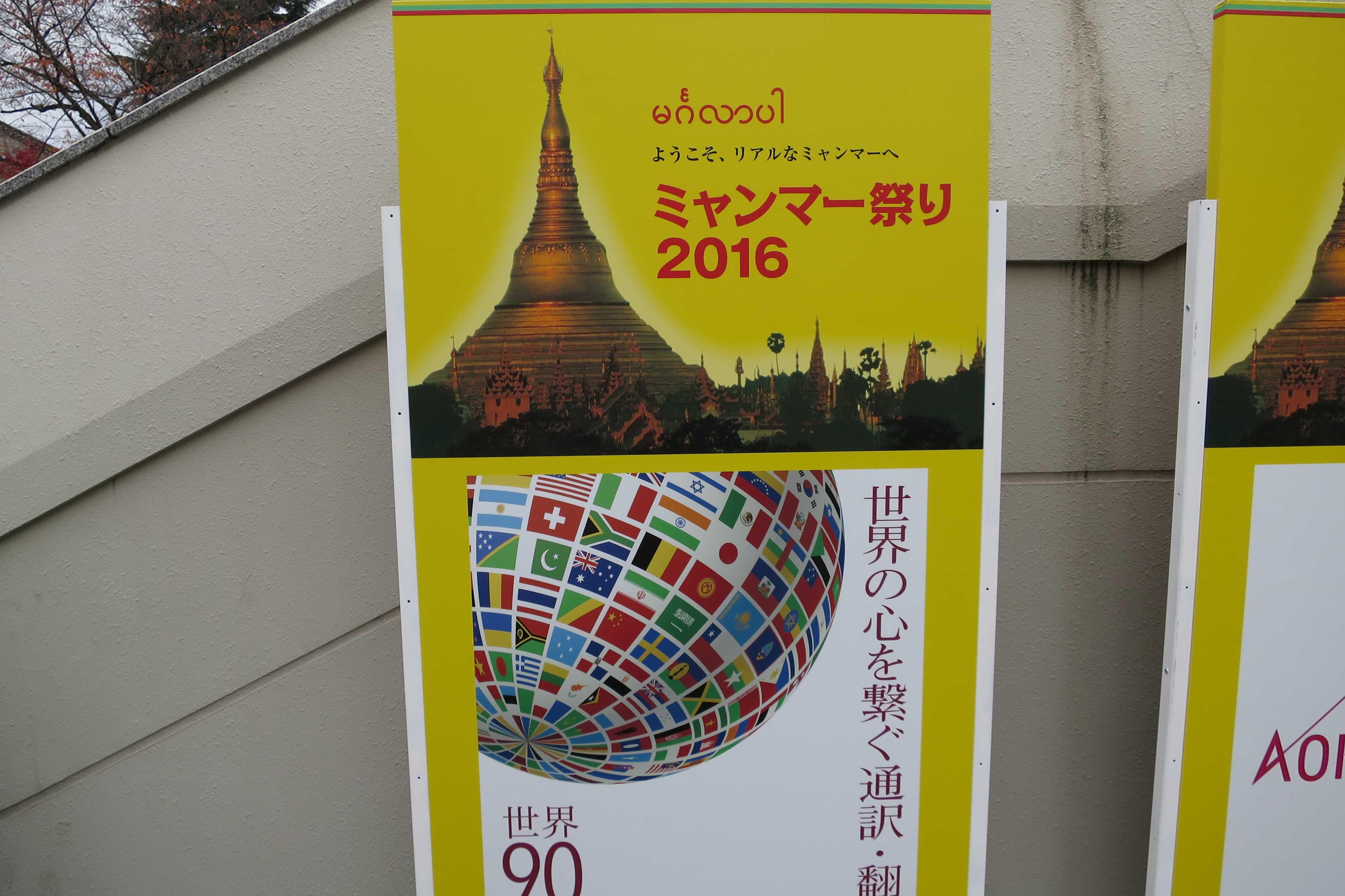 ミャンマー祭り2016の立て看板 - ミャンマー祭り2016