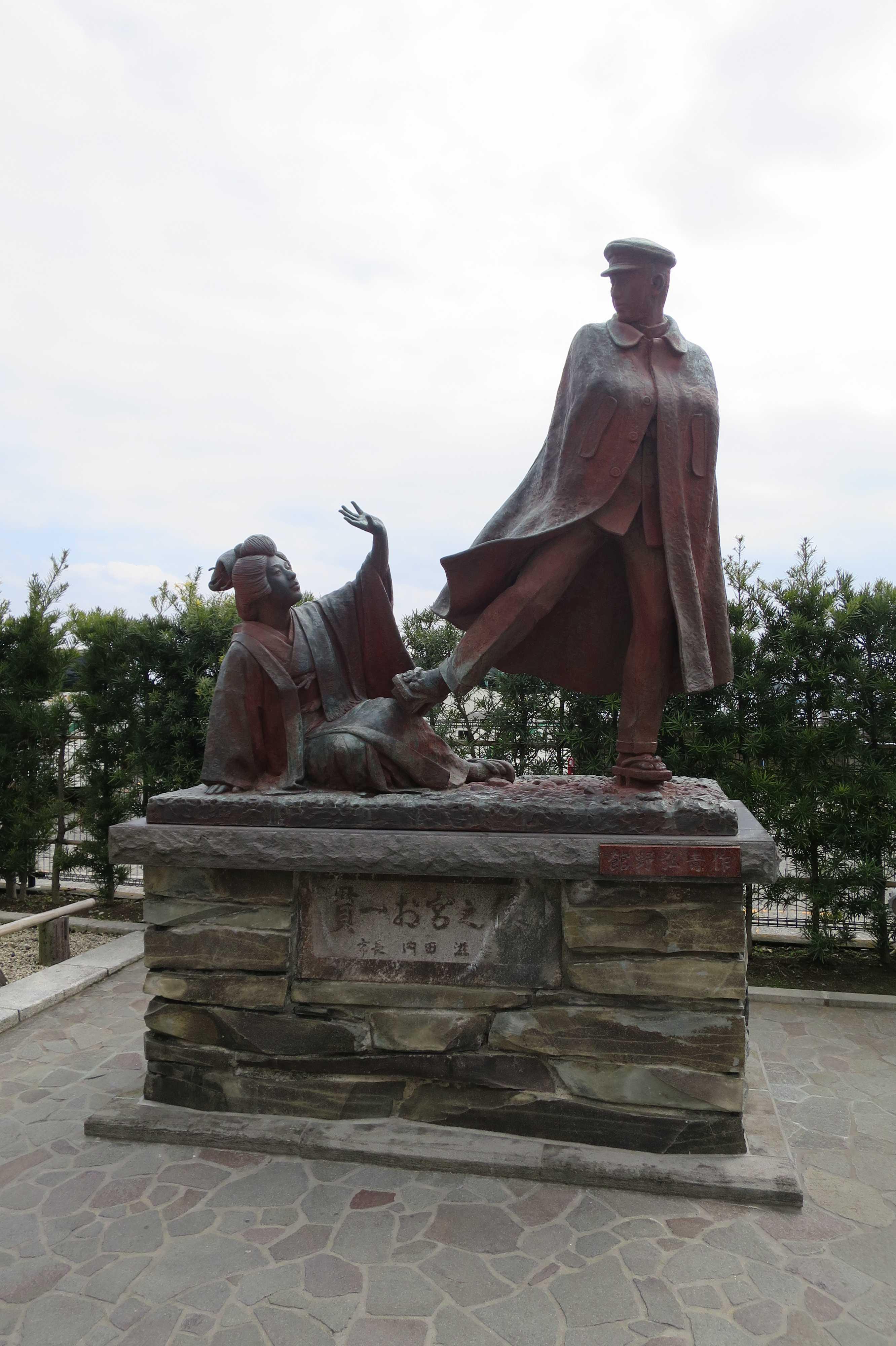 貫一お宮の像 市長 内田 滋