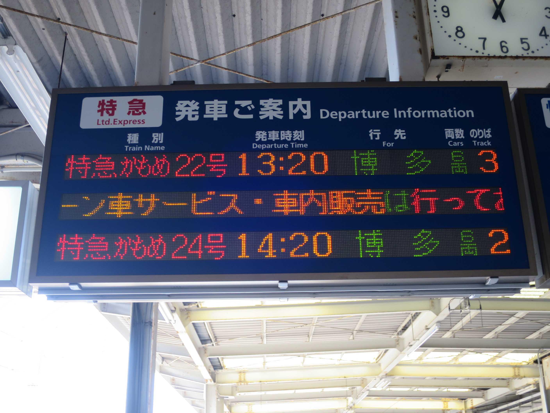 時刻 博多 かもめ 表 長崎県交通観光株式会社|JRかもめ時刻表