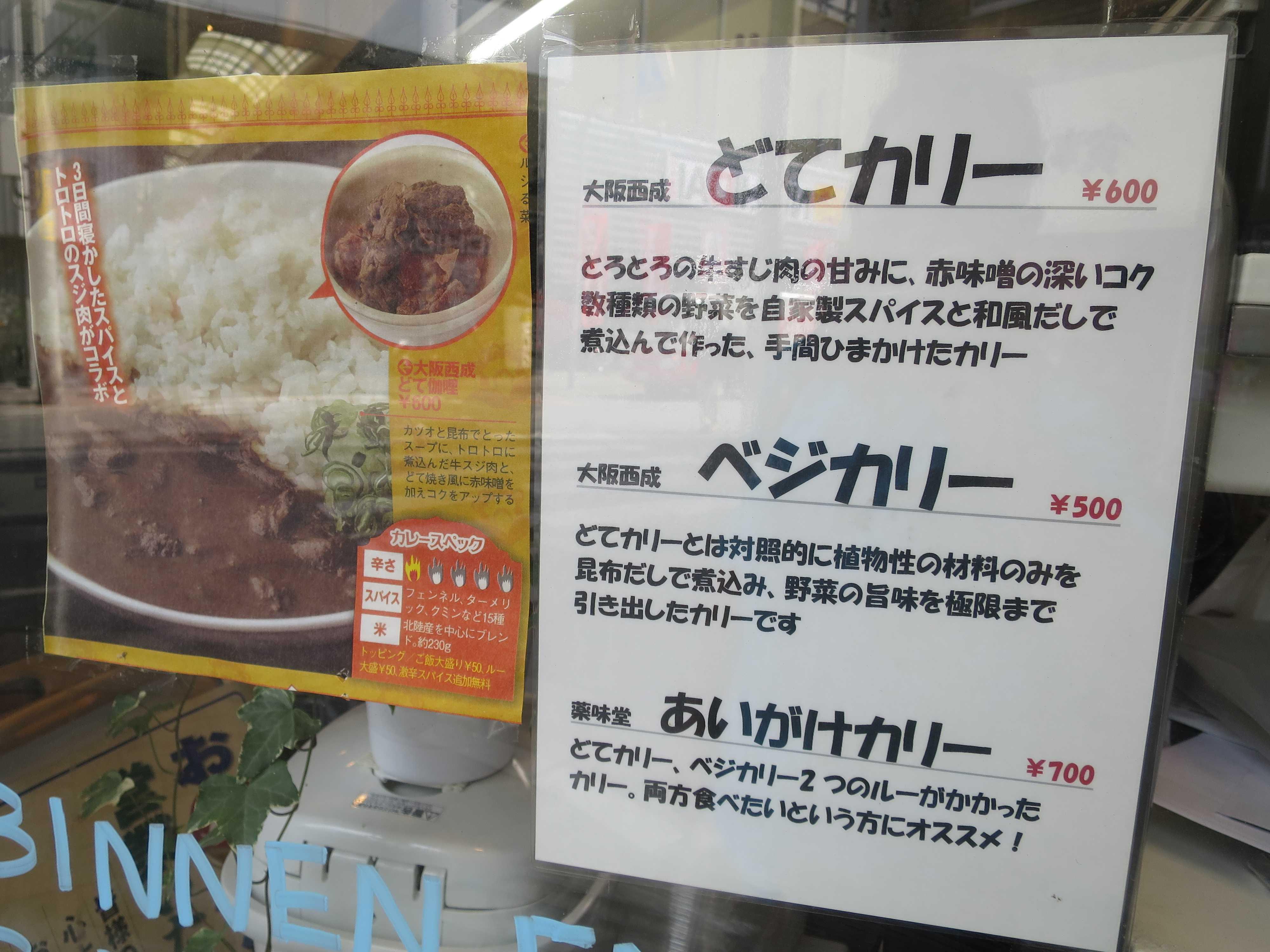 「大阪西成 どてカリー」 600円