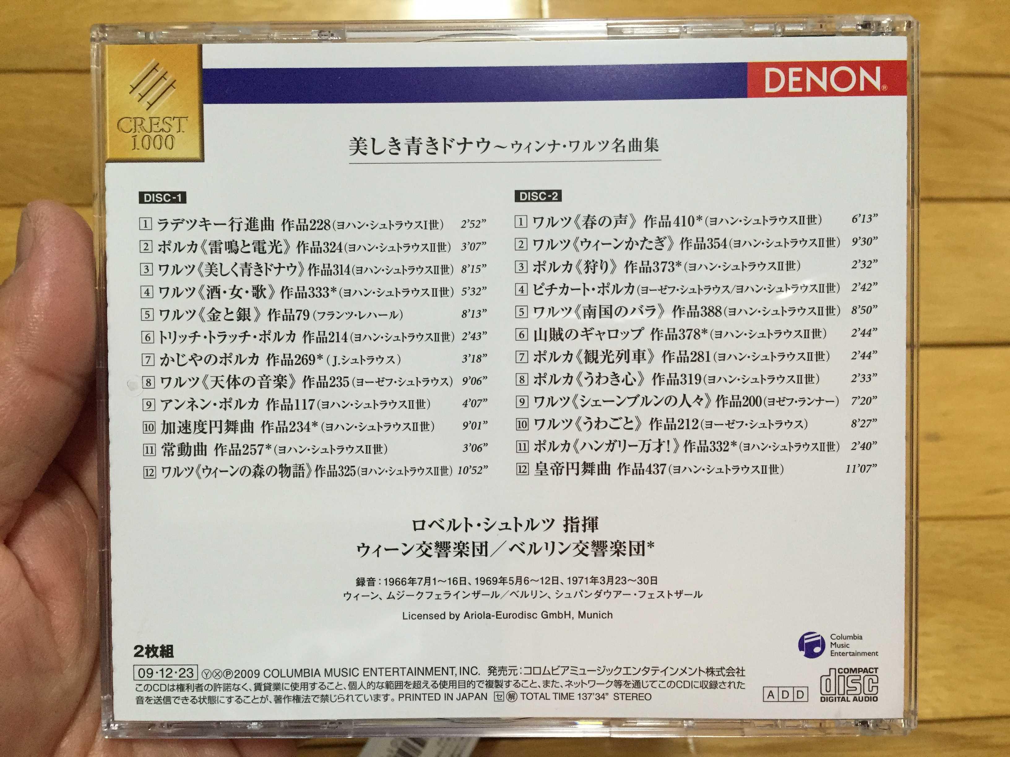 CD - 美しく青きドナウ ~ウィンナ・ワルツ名曲集