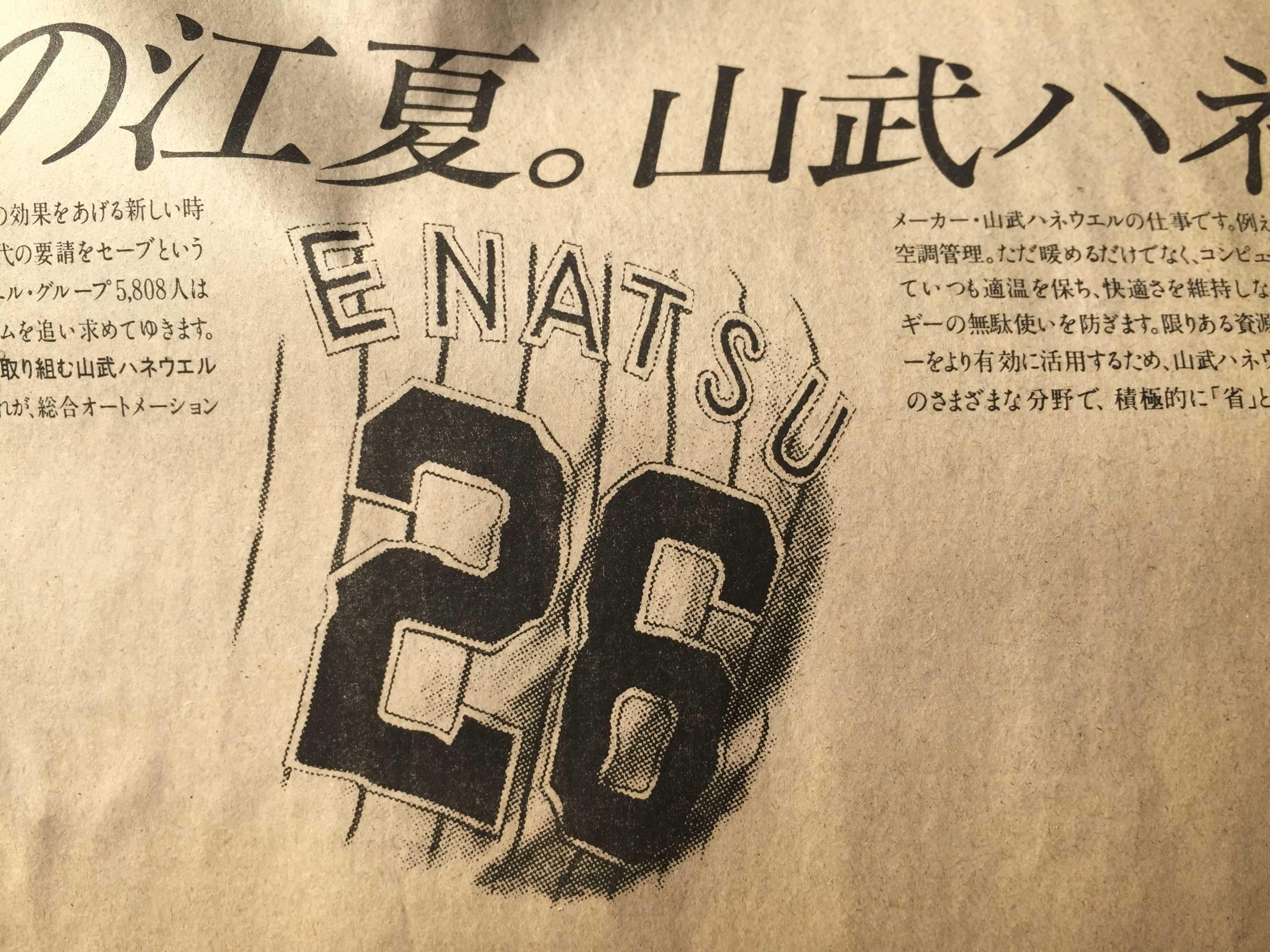 昭和56年(1981年) 日本ハム・江夏 背番号 26