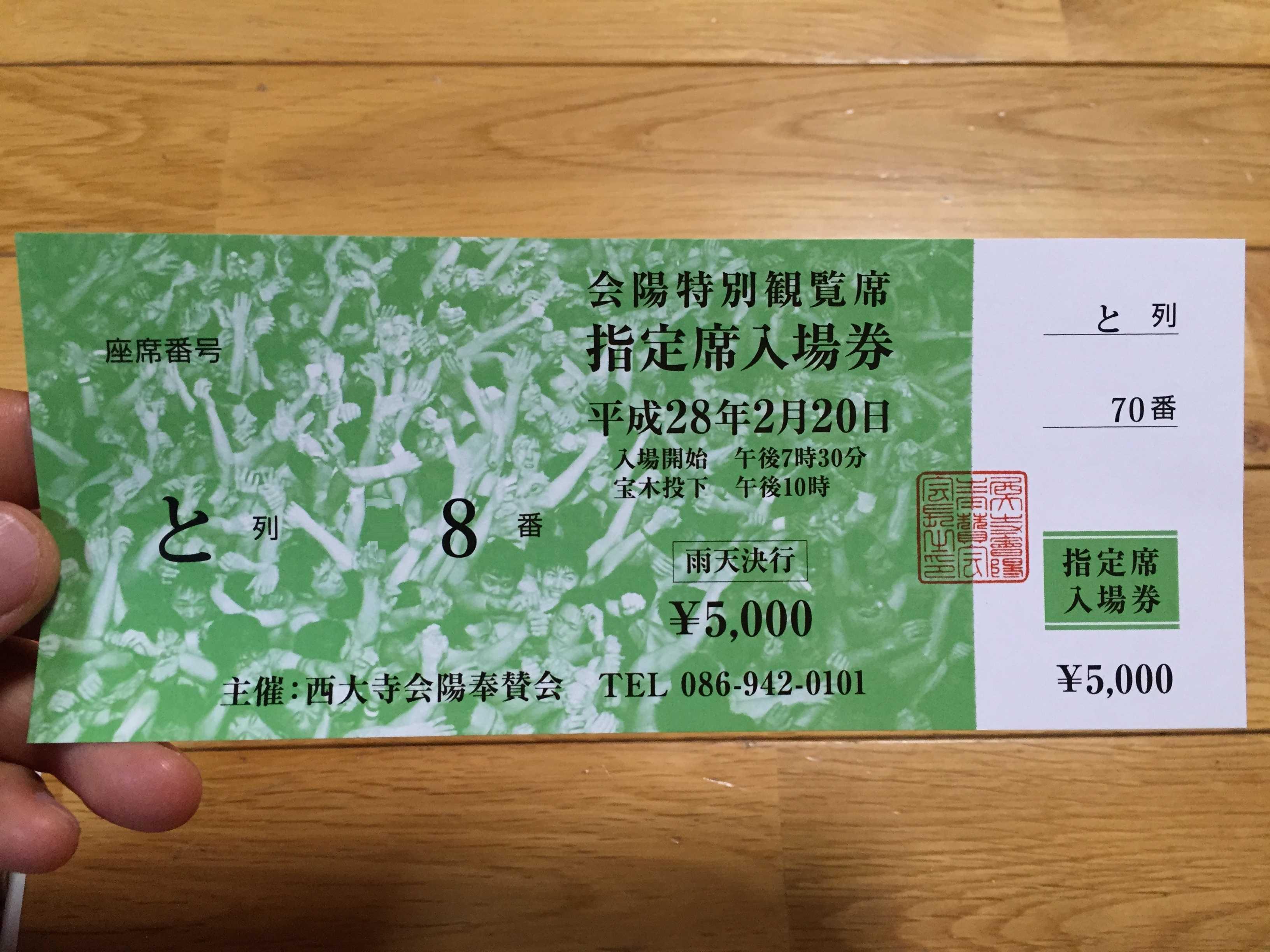 会陽特別観覧券 指定席入場券 平成28年2月20日