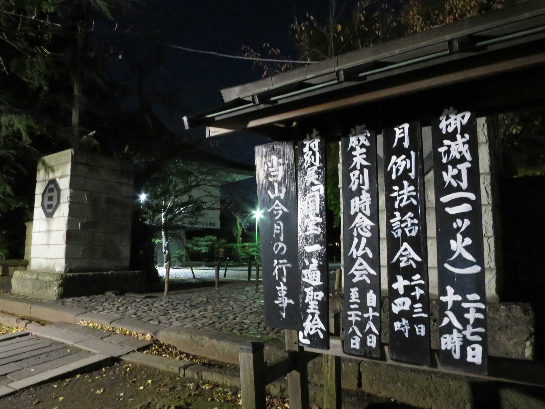「御滅灯(一ッ火)」  27日18時