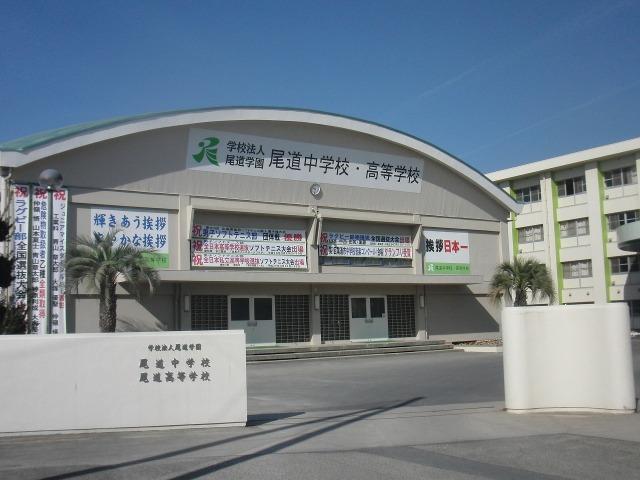 尾道中学校・尾道高等学校