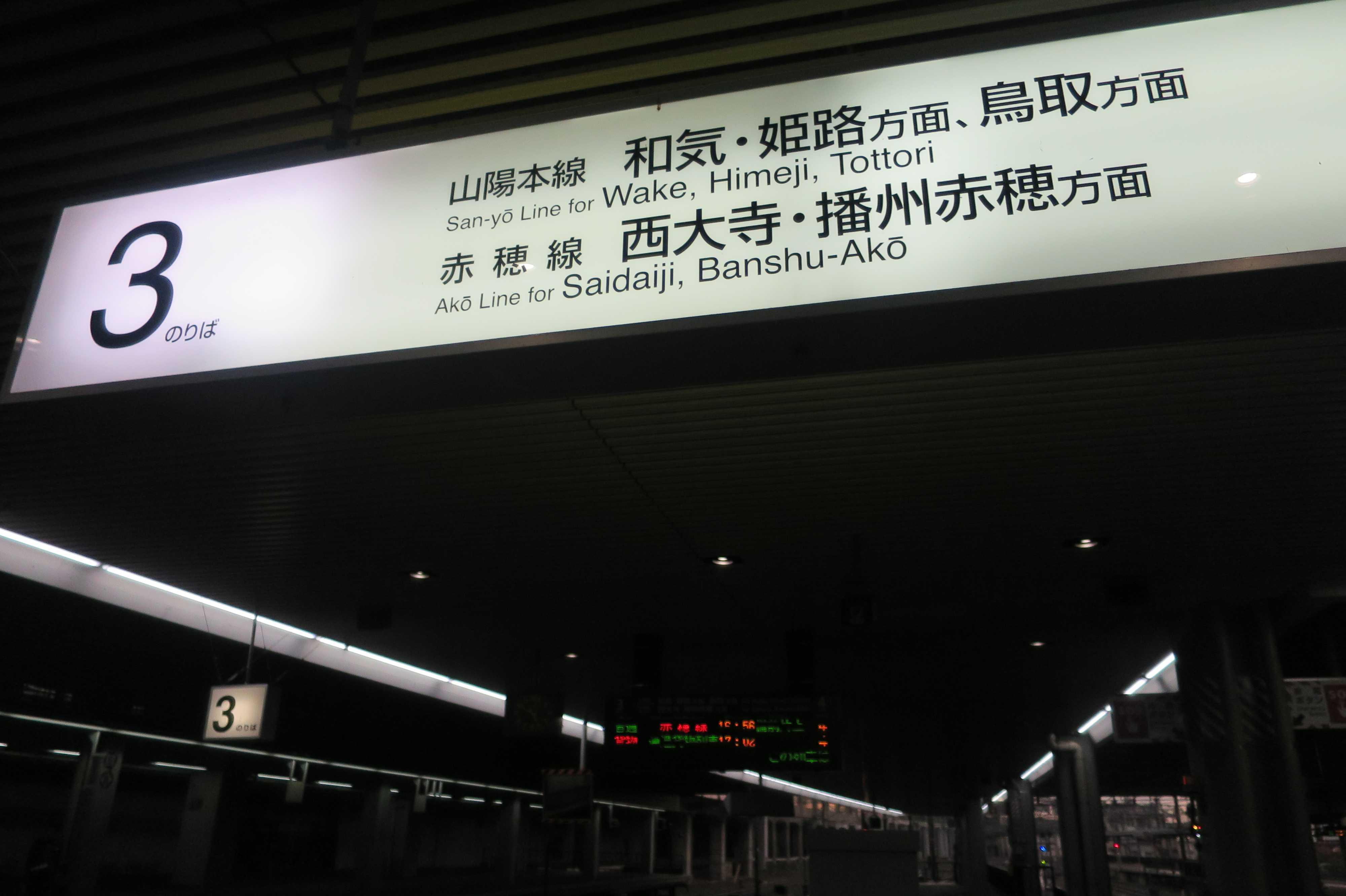 赤穂線 西大寺・播州赤穂方面