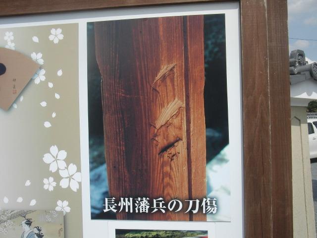 弘源寺 禁門の変の際の長州藩兵の刃傷(写真)