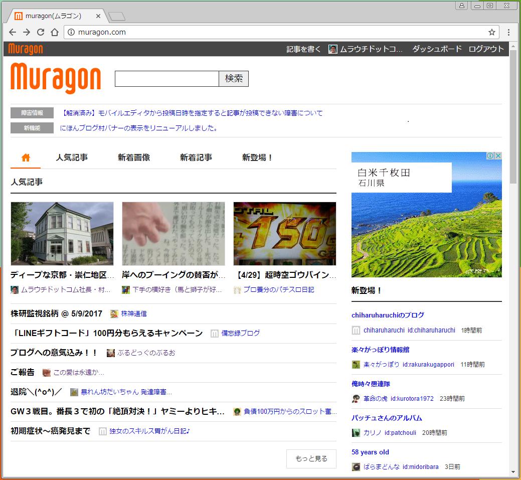 ブログサービス muragon(ムラゴン)のトップページ