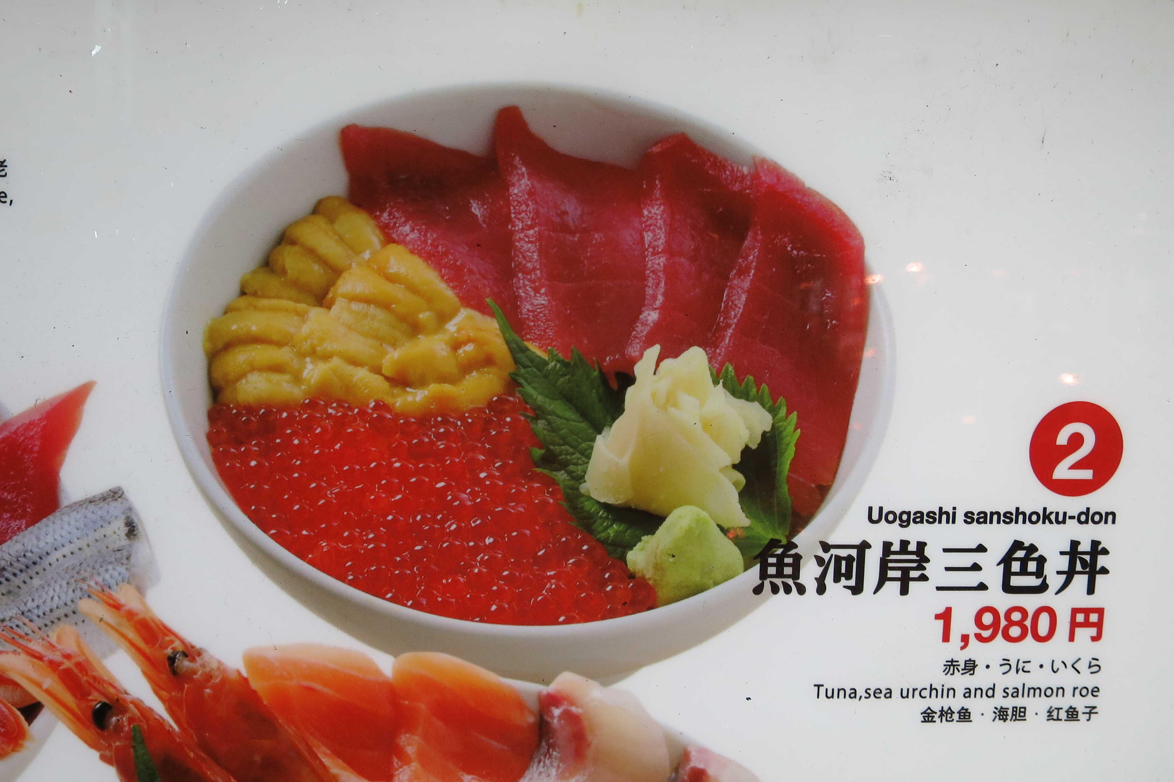 築地場外市場 - 魚河岸三色丼(赤身・うに・いくら)