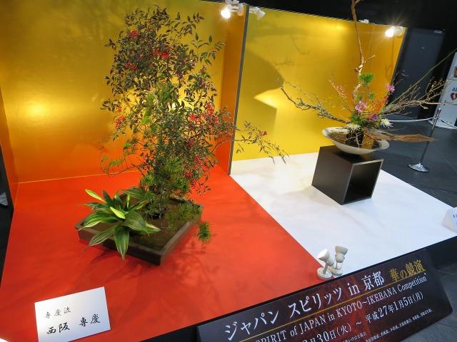 ジャパン スピリッツ in 京都 華の競演