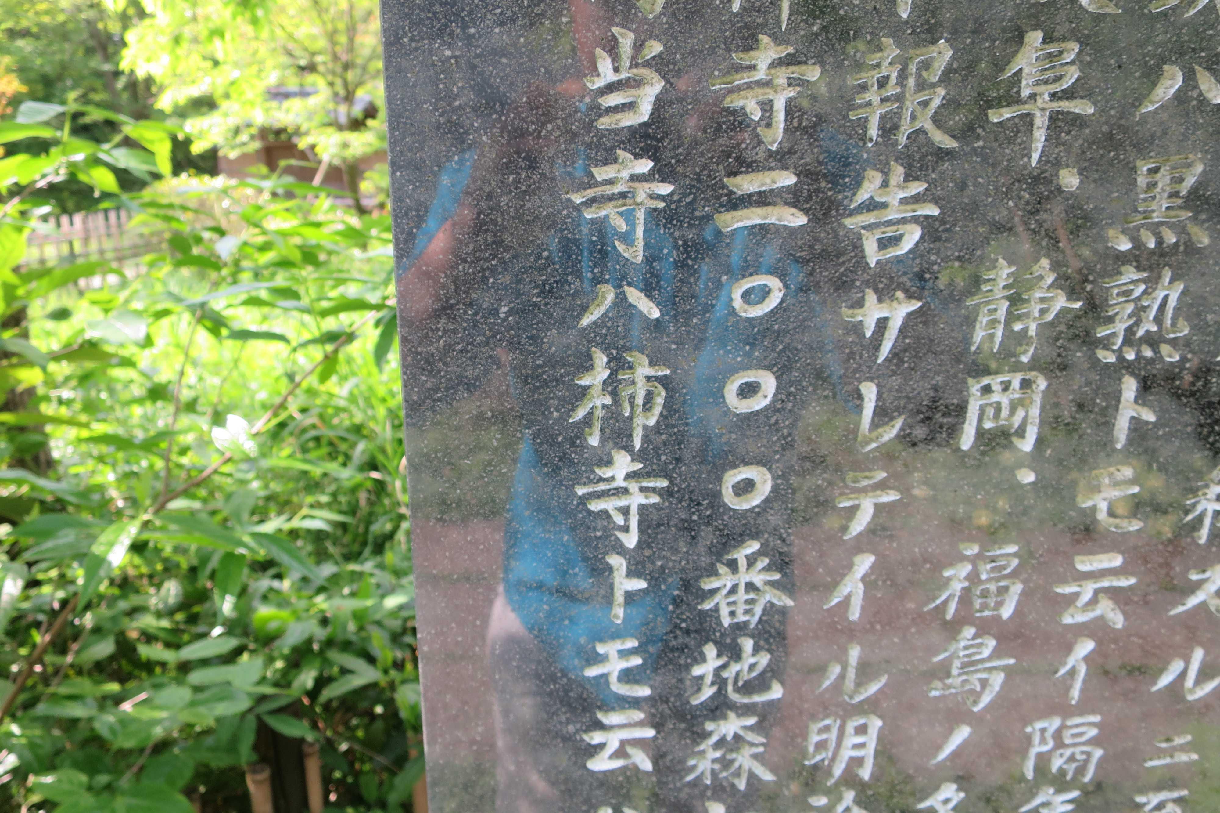 当寺ハ柿寺トモ云ハレ - 王禅寺の石碑