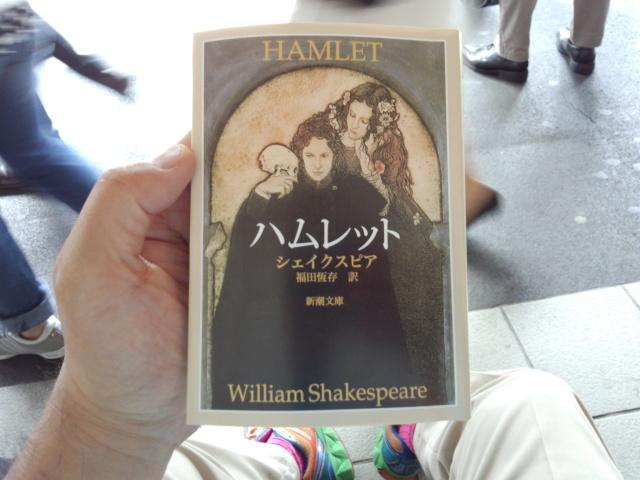 ハムレット ウィリアム・シェイクスピア - 福田恆存訳 新潮文庫