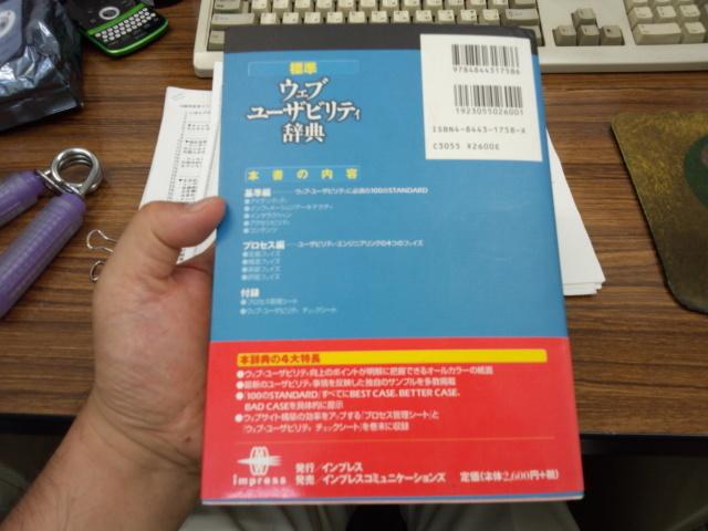 標準 ウェブ・ユーザビリティ辞典