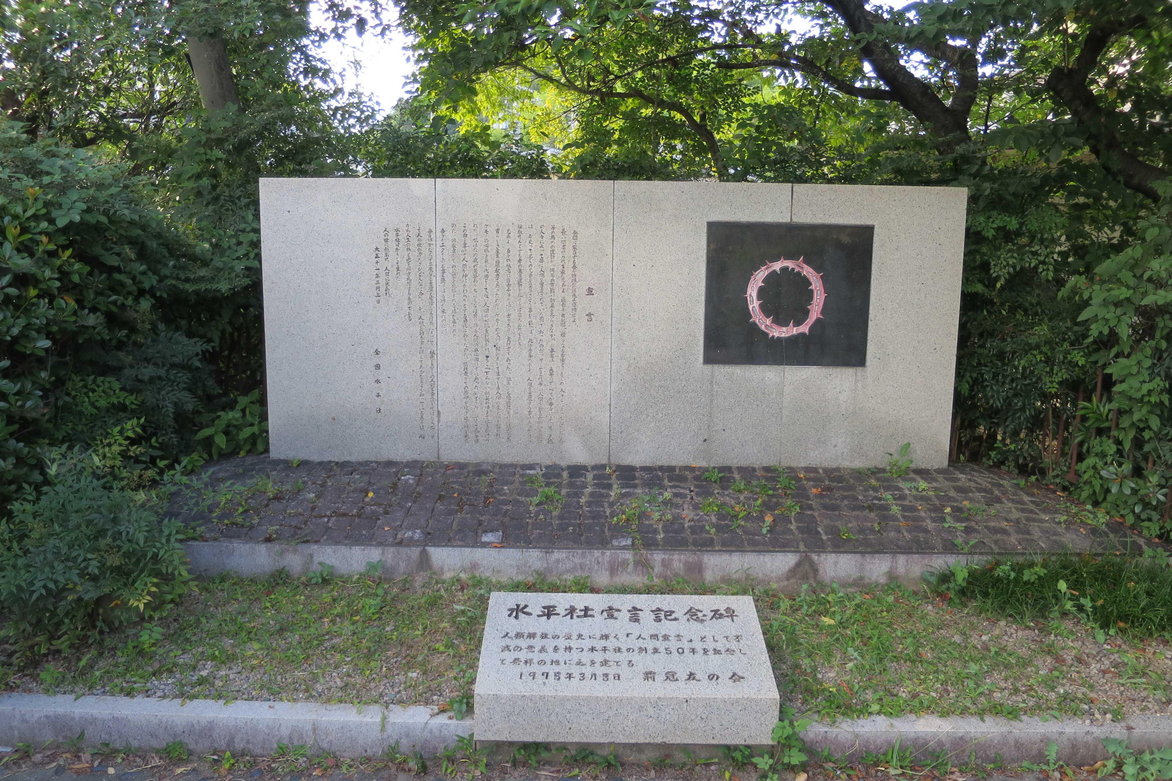水平社宣言記念碑