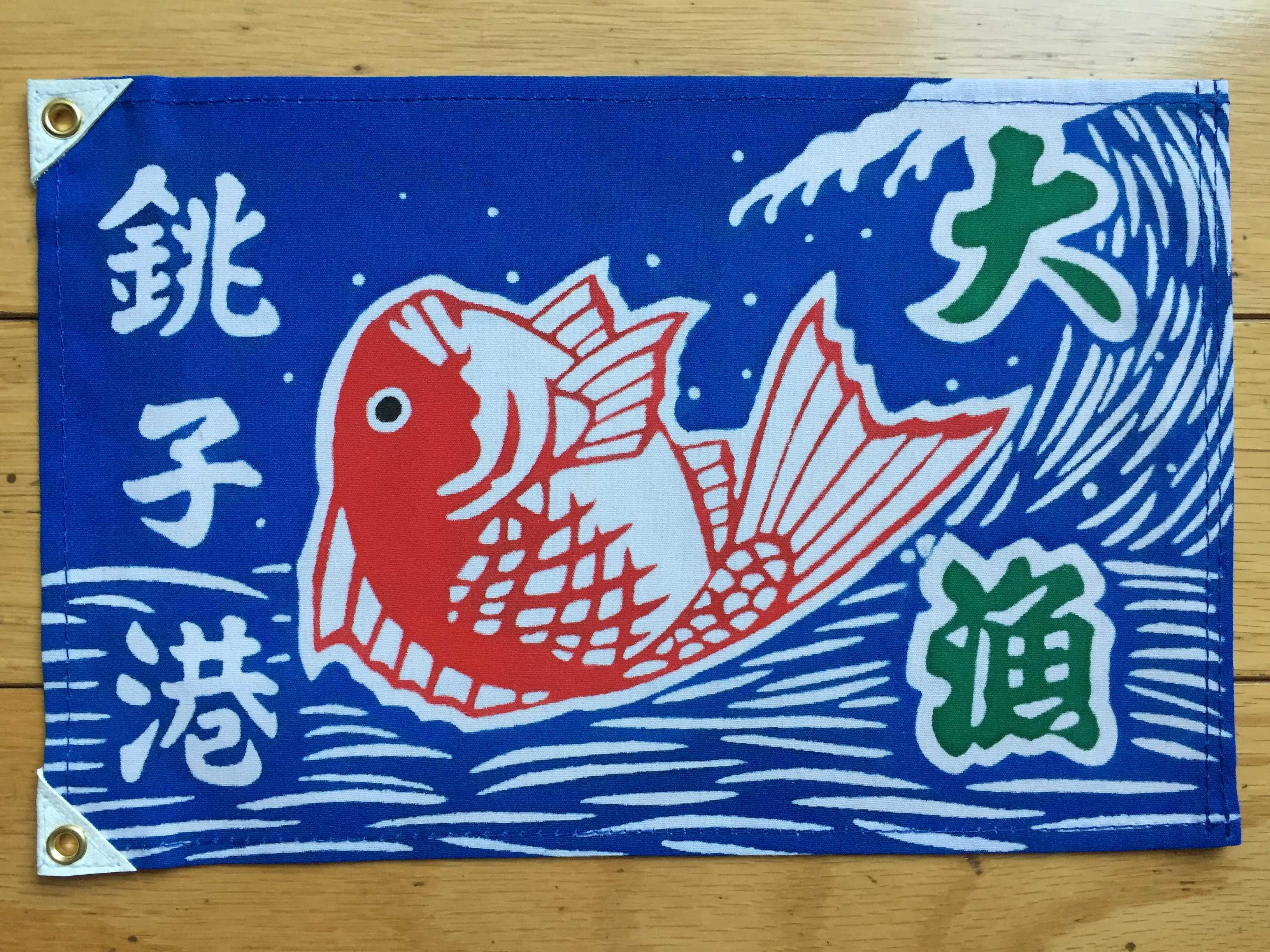 大漁 銚子港と書かれた赤い鯛の大漁旗