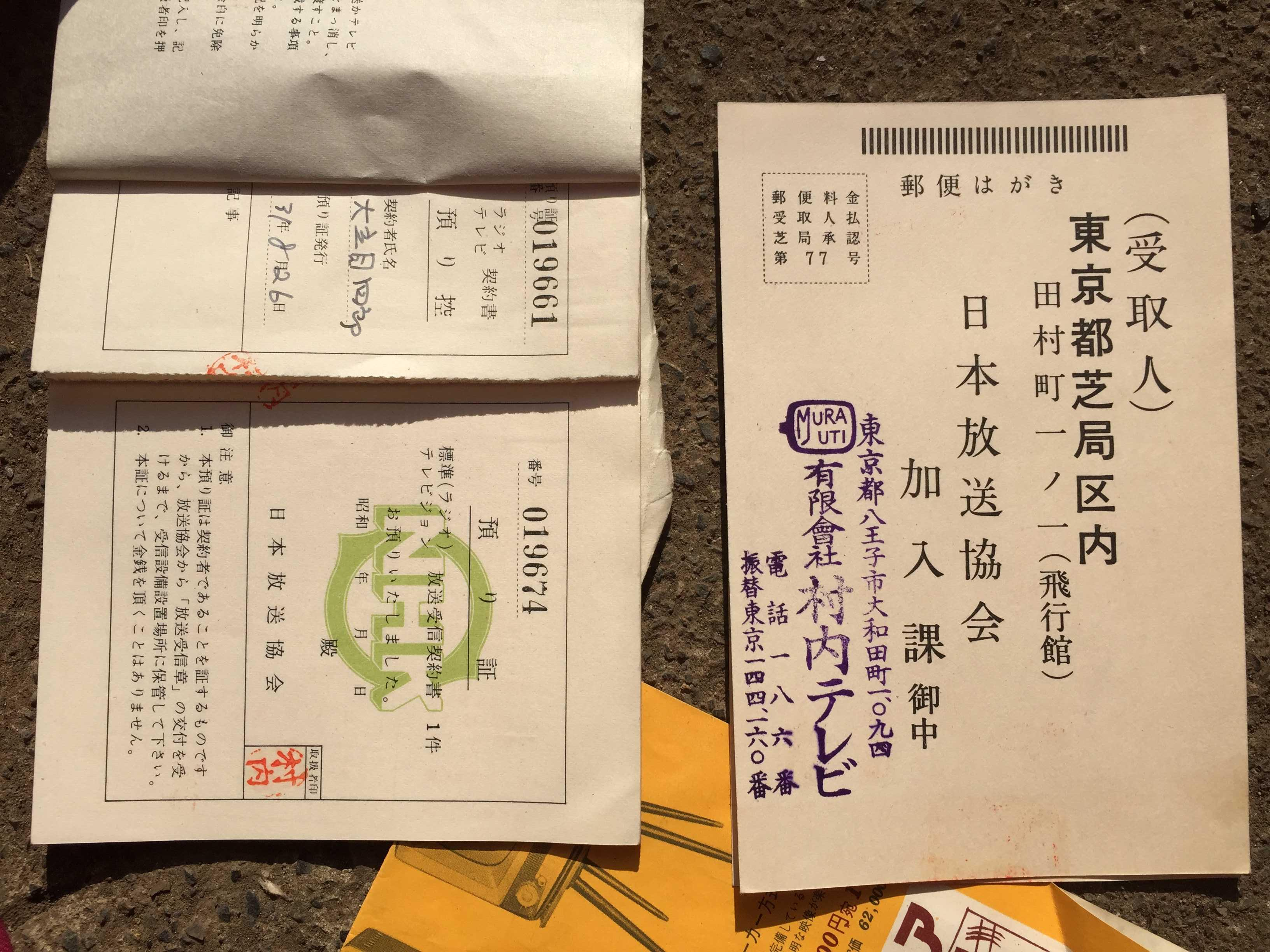 NHK(日本放送協会)の加入課へ差し出す郵便はがき