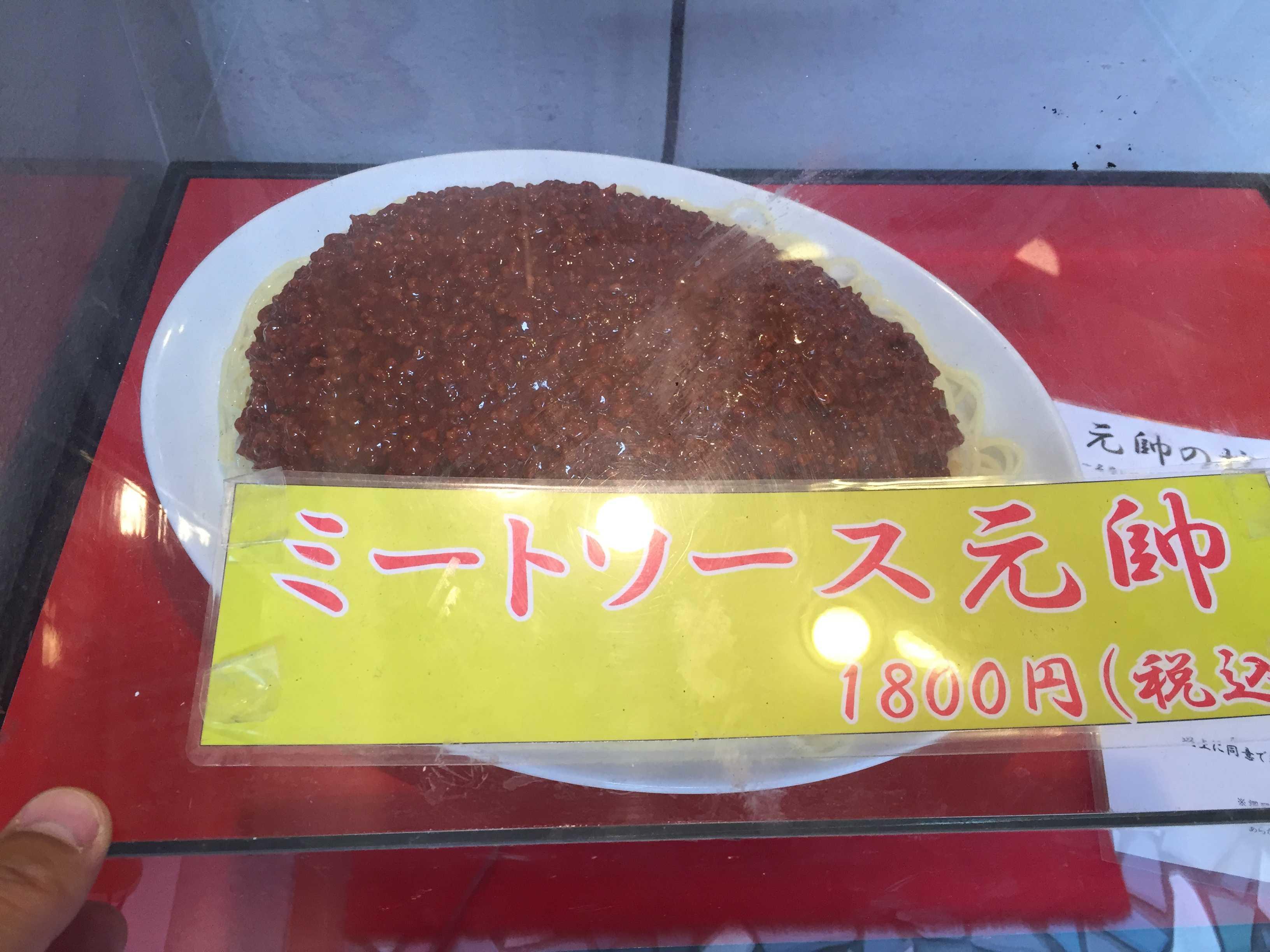 「ミートソース元帥」 1800円