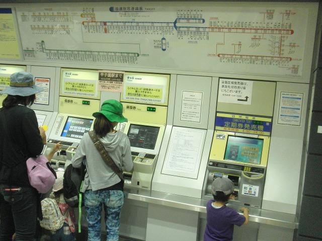 三宮駅 切符売り場