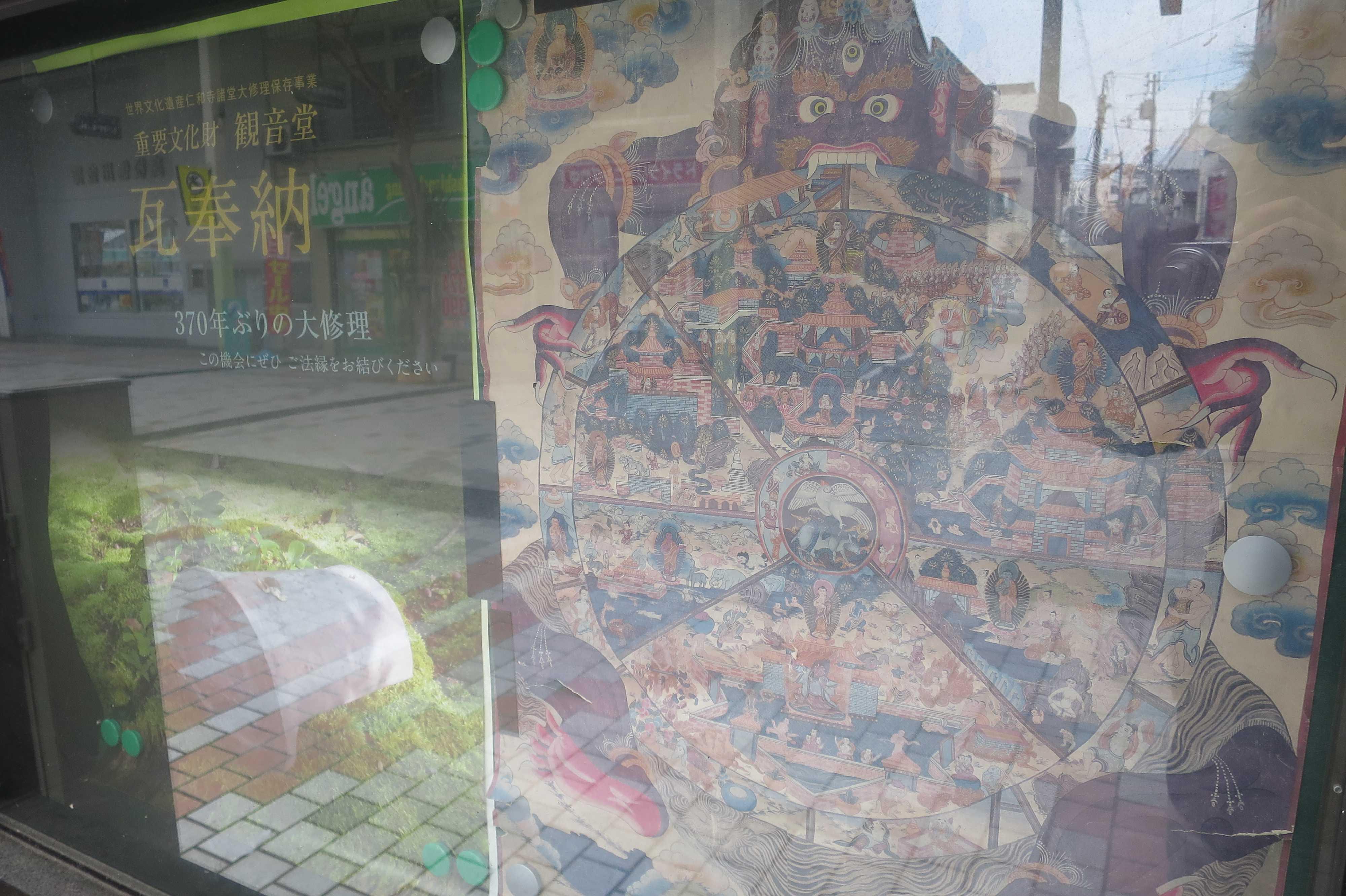 曼荼羅のポスター