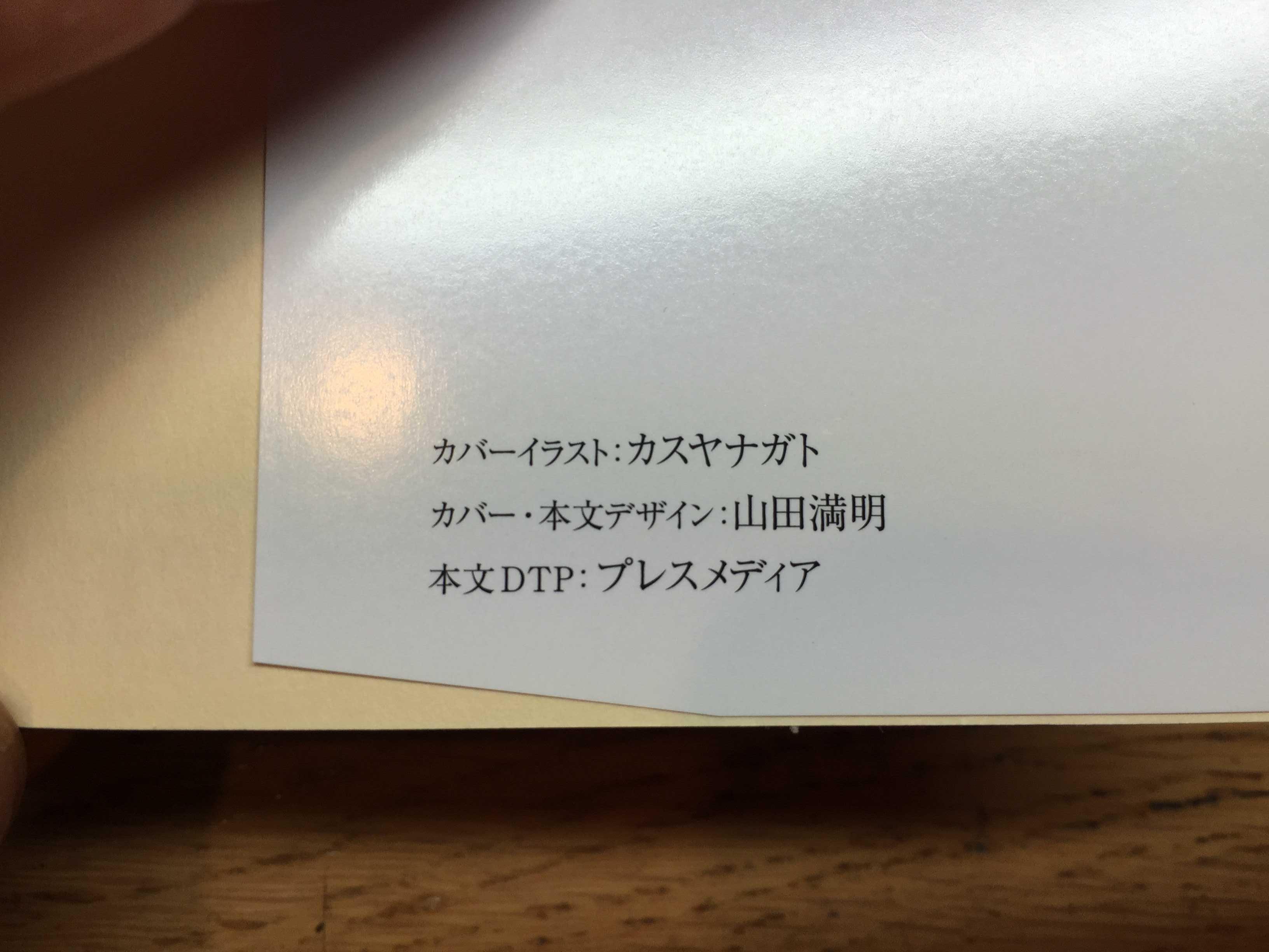 カスヤナガトさんと山田満明さんのカバー - 文庫本「ぼく明日」
