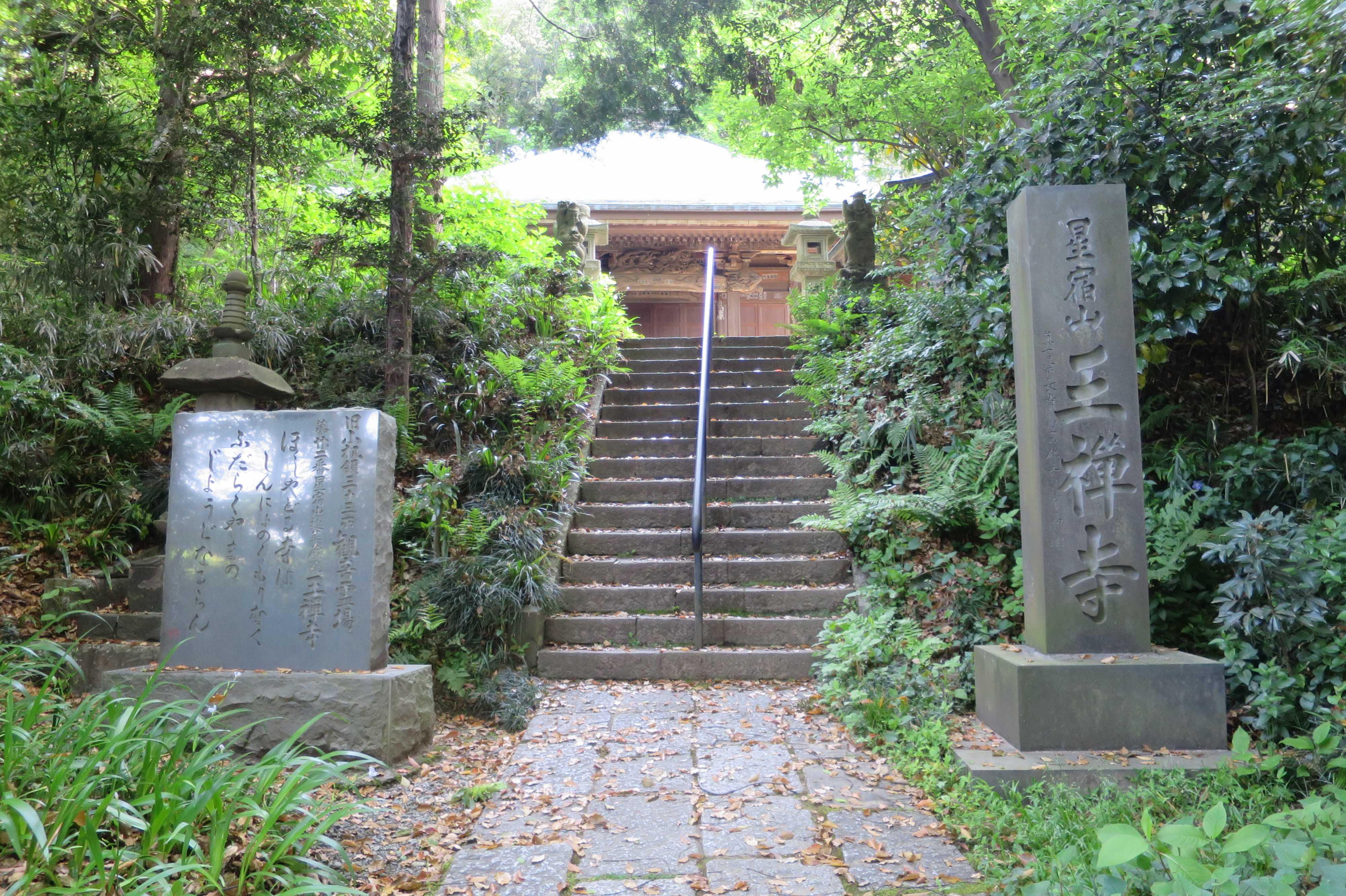 王禅寺の観音堂への石畳と石段