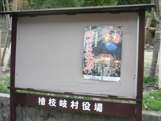 檜枝岐村役場の看板