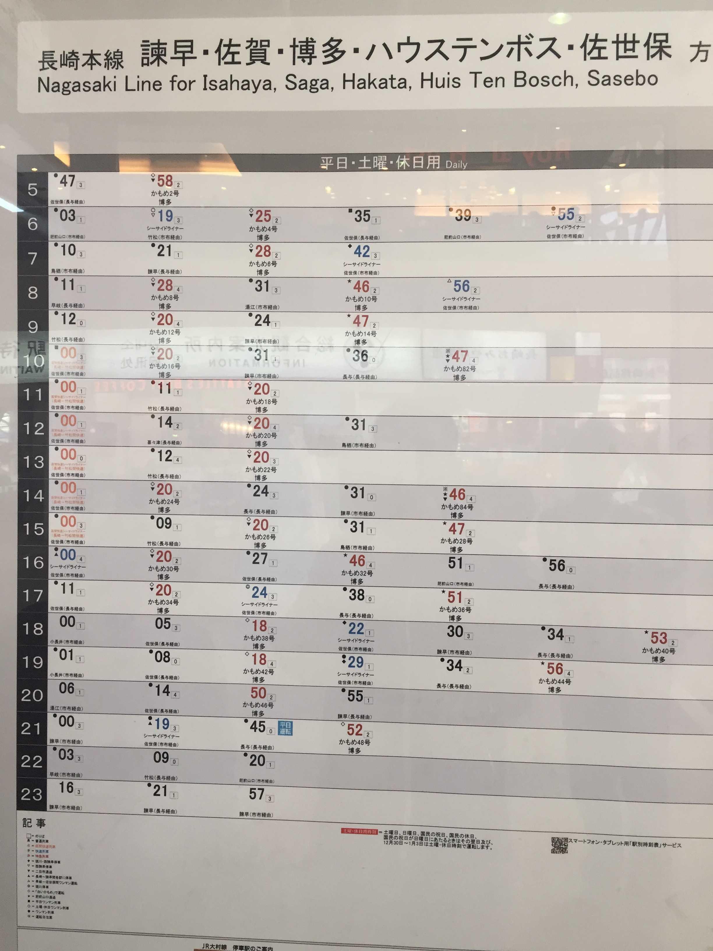 時刻 博多 かもめ 表 博多から肥前鹿島 時刻表(JR鹿児島本線(門司港