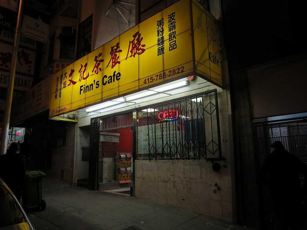 サンフランシスコ - 中華料理屋