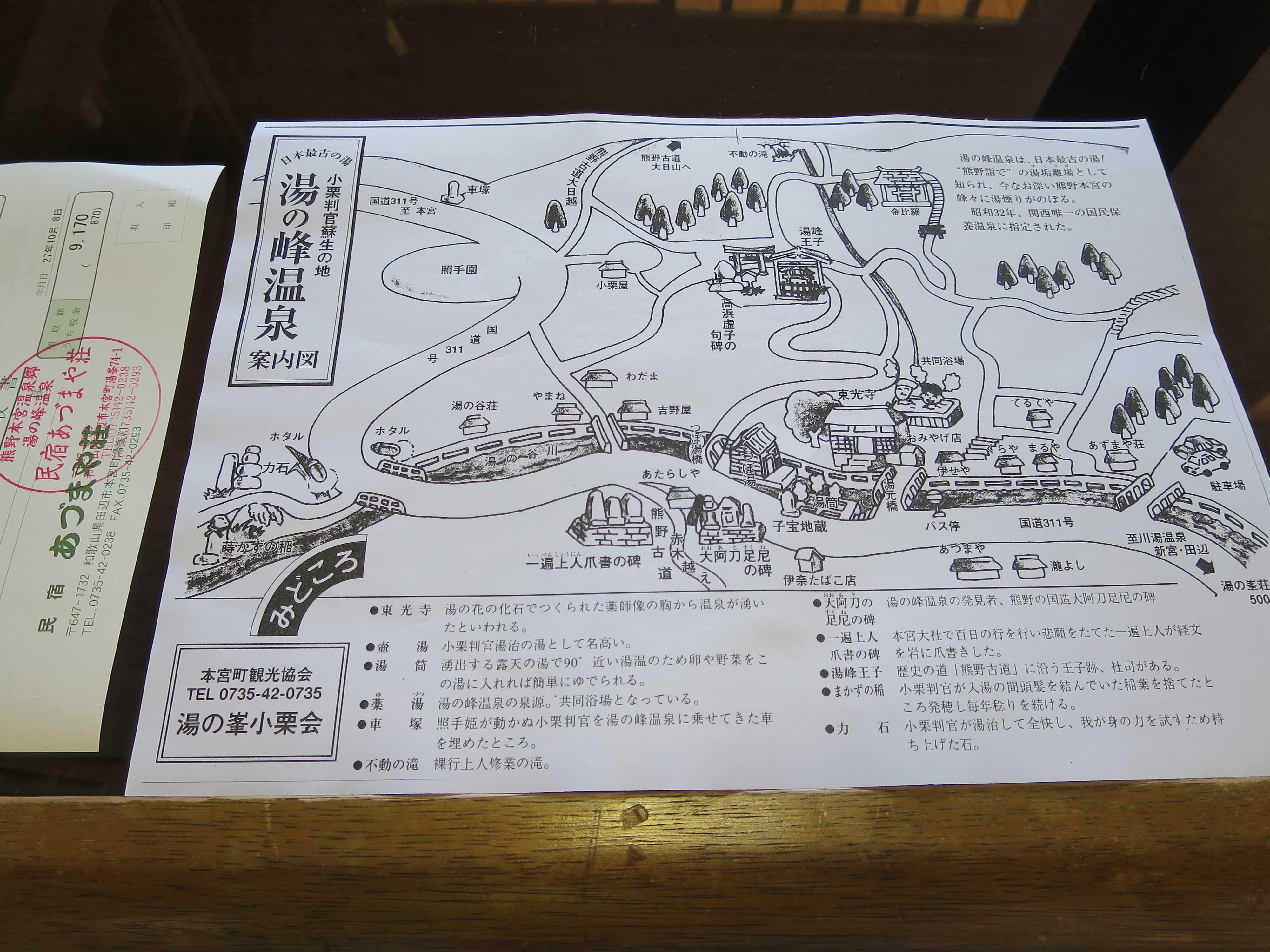 日本最古の湯 小栗判官蘇生の地 湯の峰温泉案内図