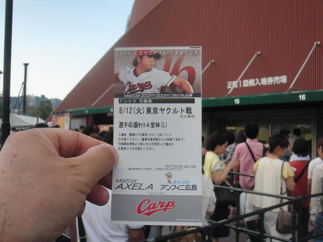 マツダスタジアムの広島対ヤクルトの入場券