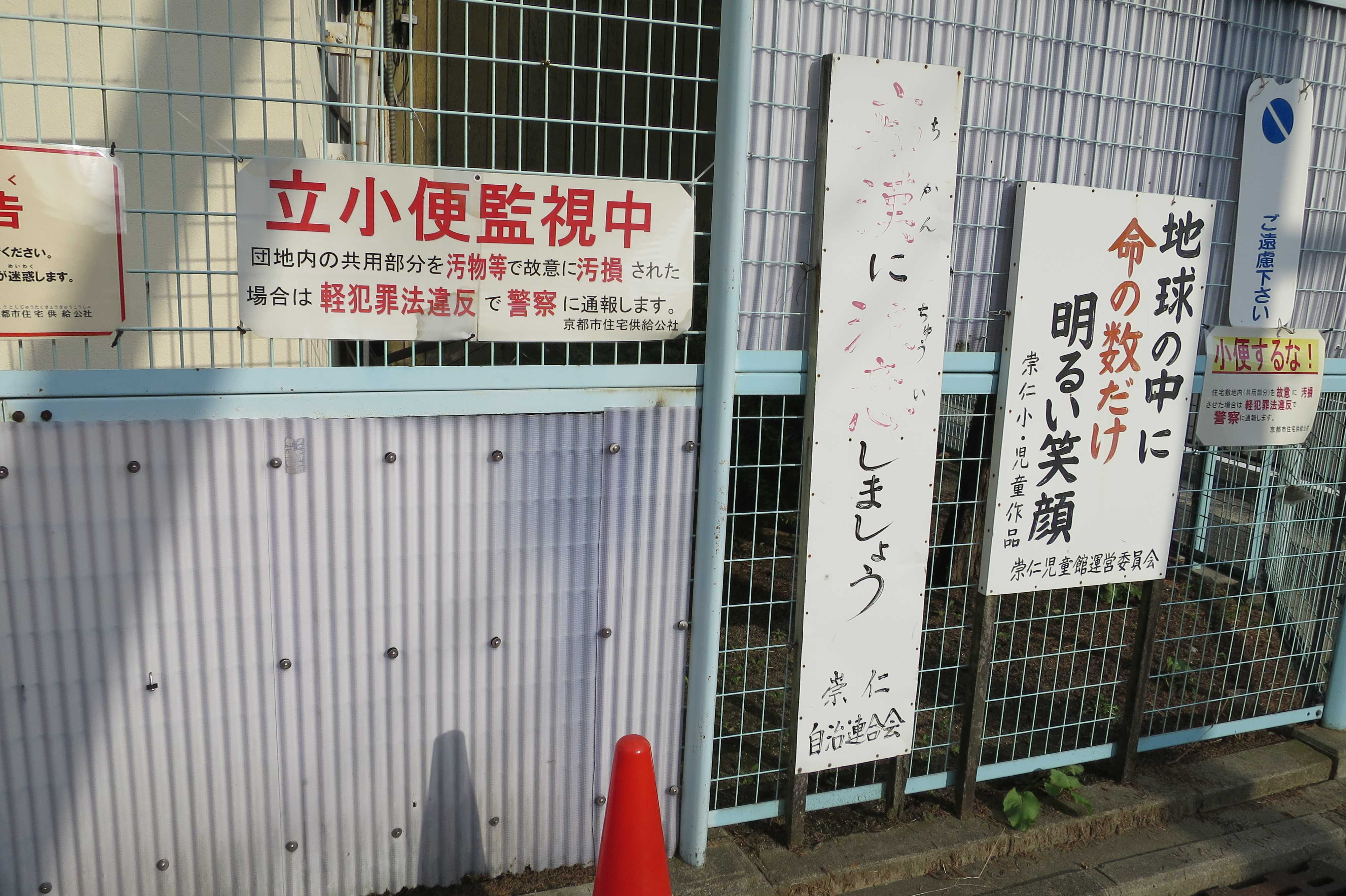 京都・崇仁地区 - 立小便監視中、痴漢に注意しましょうなどの看板