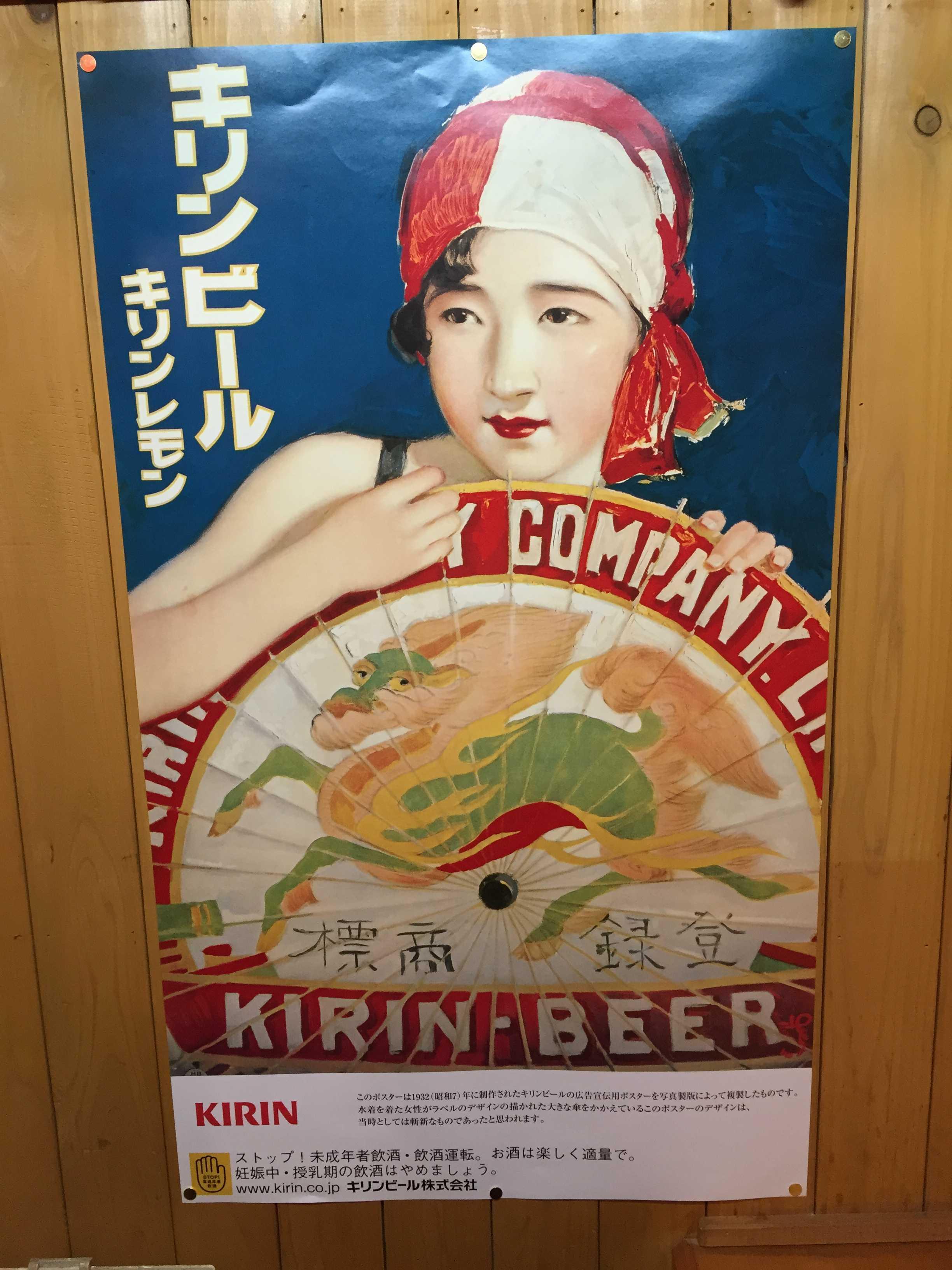 水着を着た女の子のポスター - 昭和7年・キリンビール