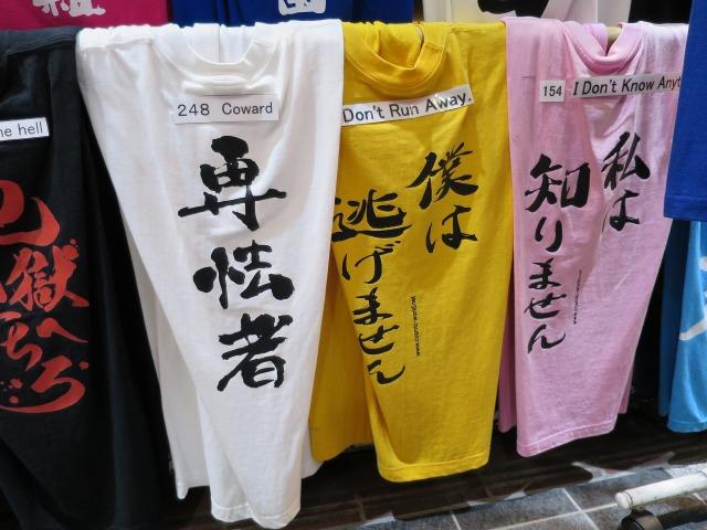 京都の面白Tシャツ