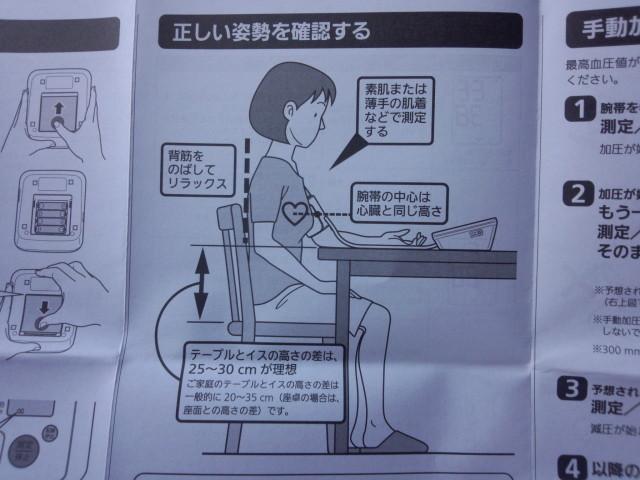 オムロンデジタル自動血圧計 血圧の測り方