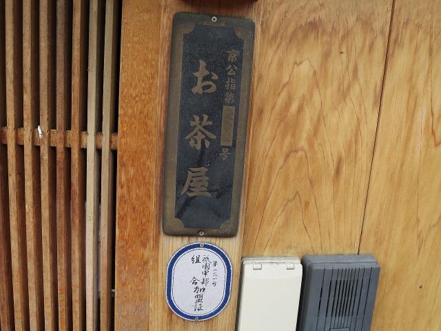 祇園のお茶屋の看板