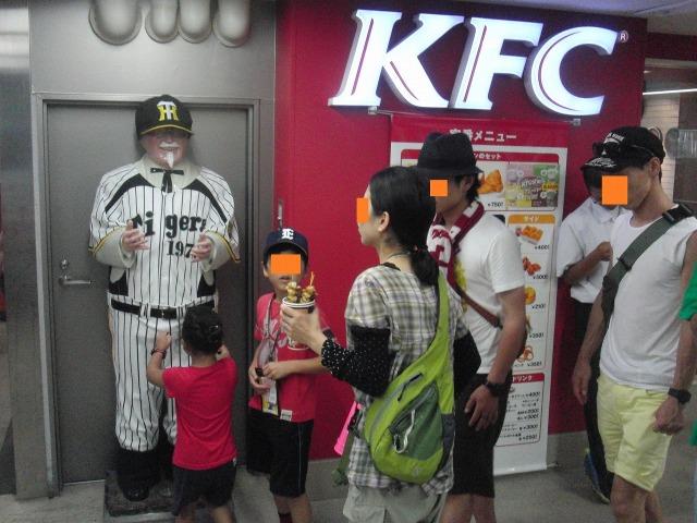 カーネル・サンダースの呪い - 背番号1970 KFC甲子園球場店(内野エリア2階)