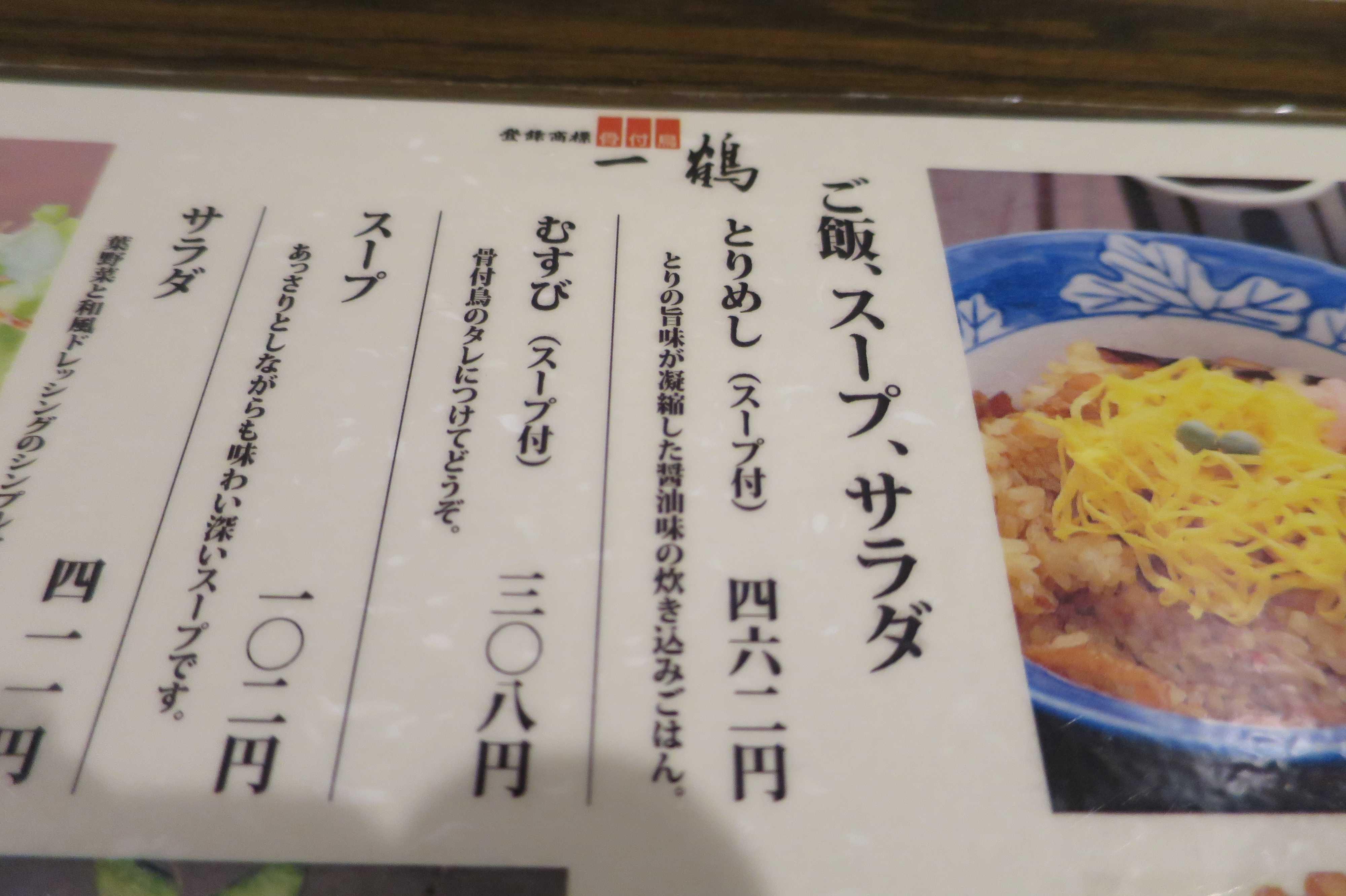 骨付鳥 一鶴のメニュー。とりめし/スープ付(462円)
