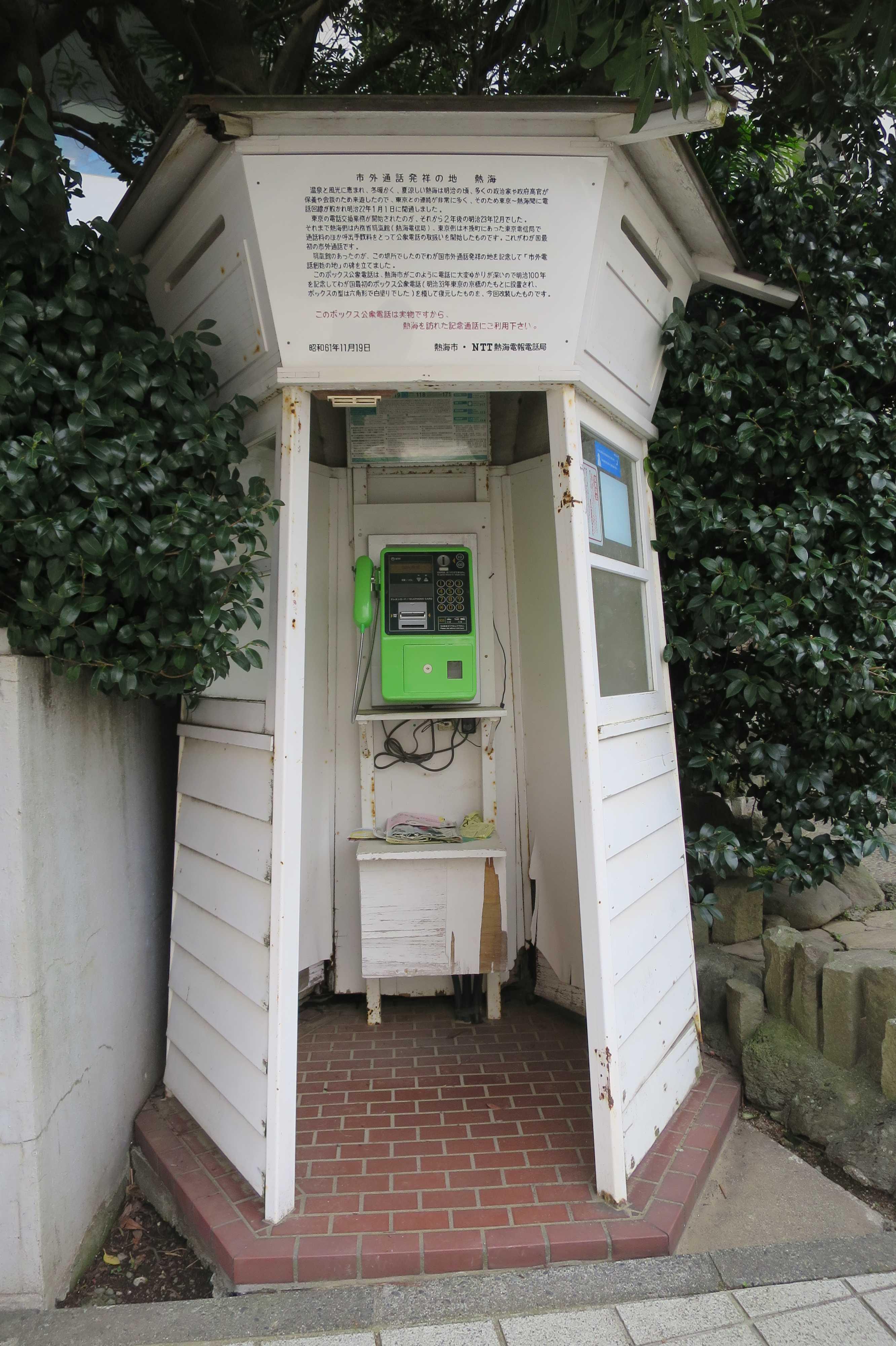 市外通話発祥の地 熱海 - 日本初のボックス公衆電話