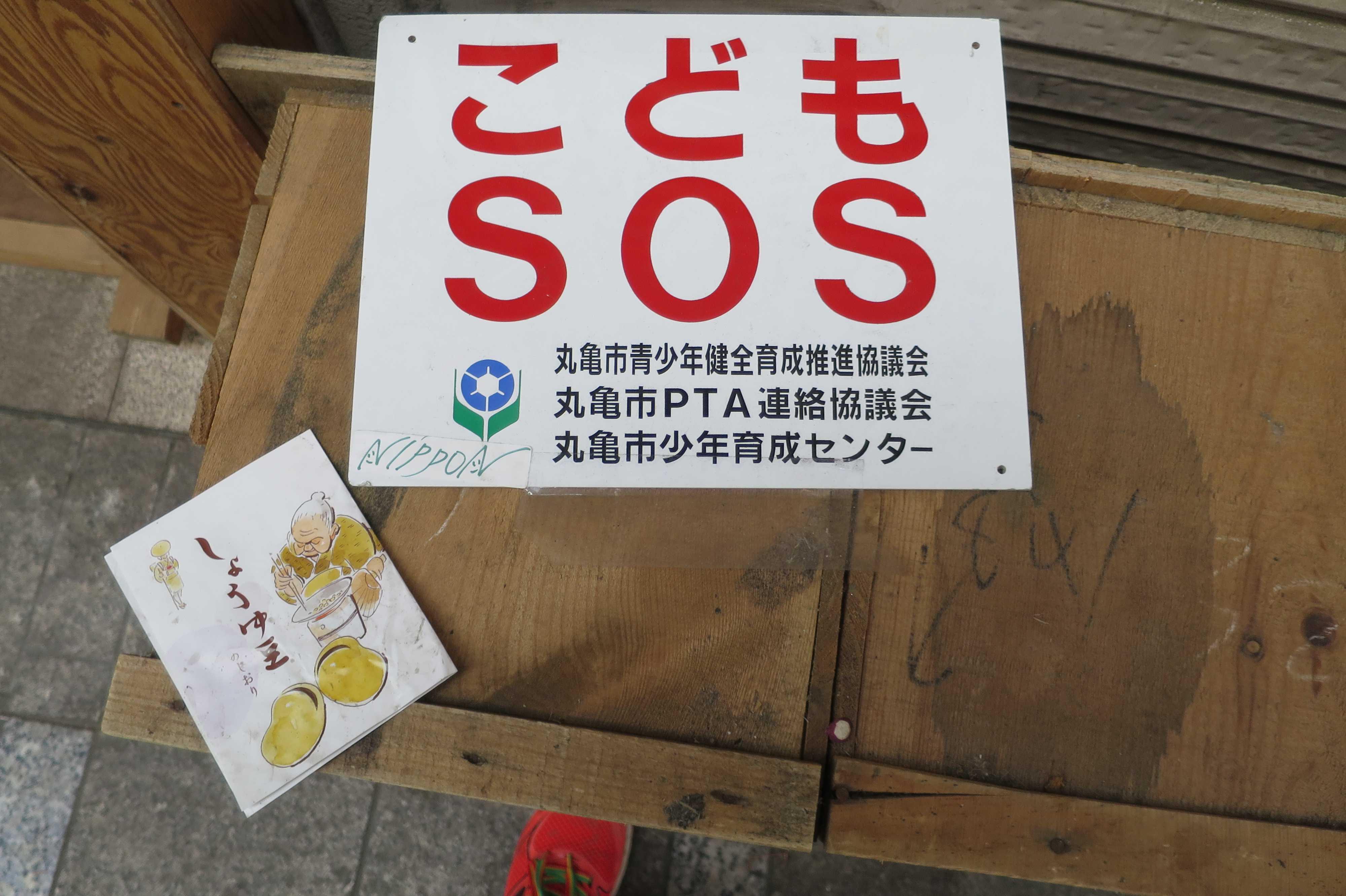 丸亀 - 子供SOS