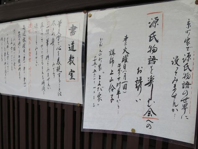 祇園 源氏物語を楽しむ会