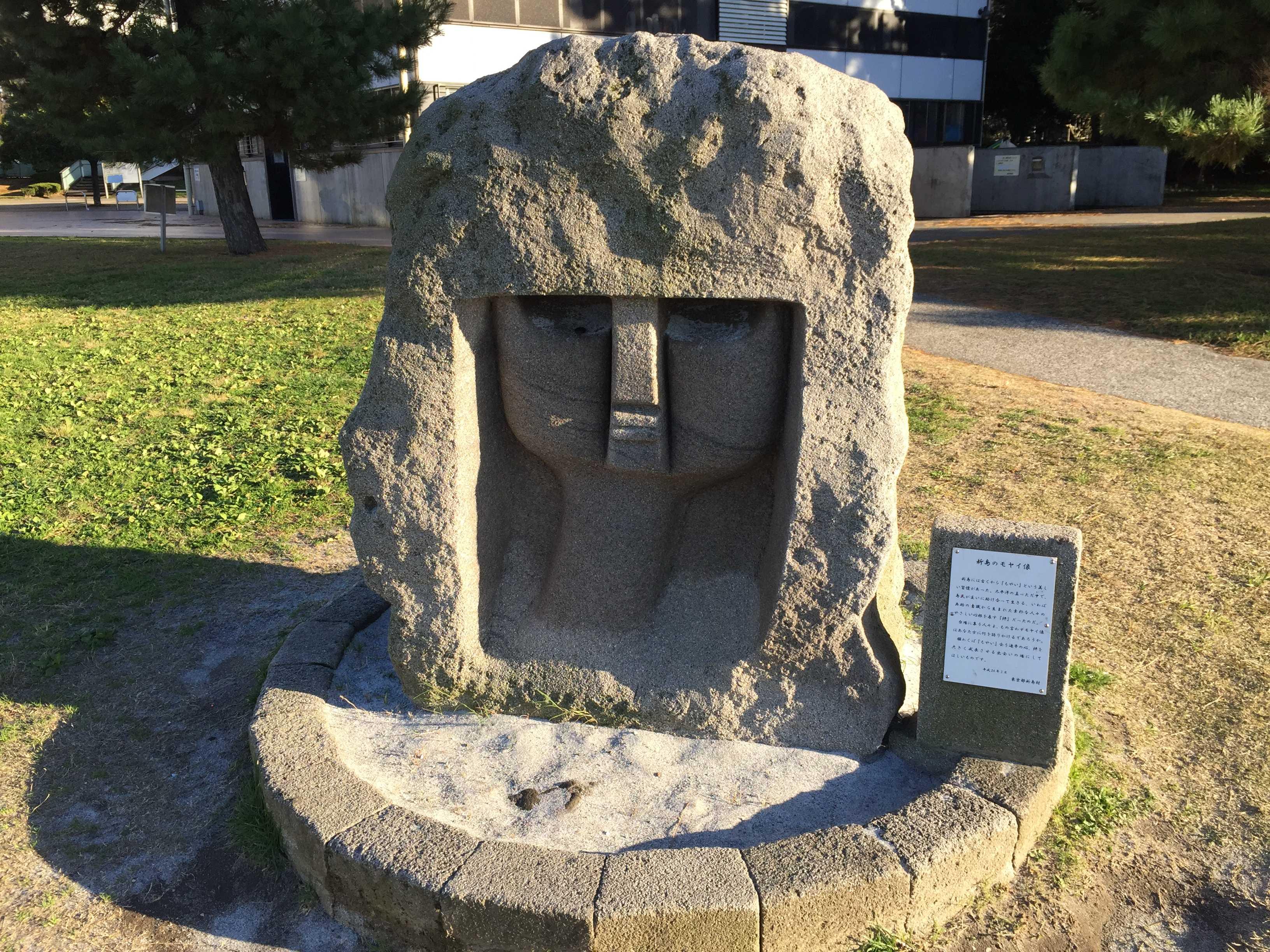 新島のモヤイ像