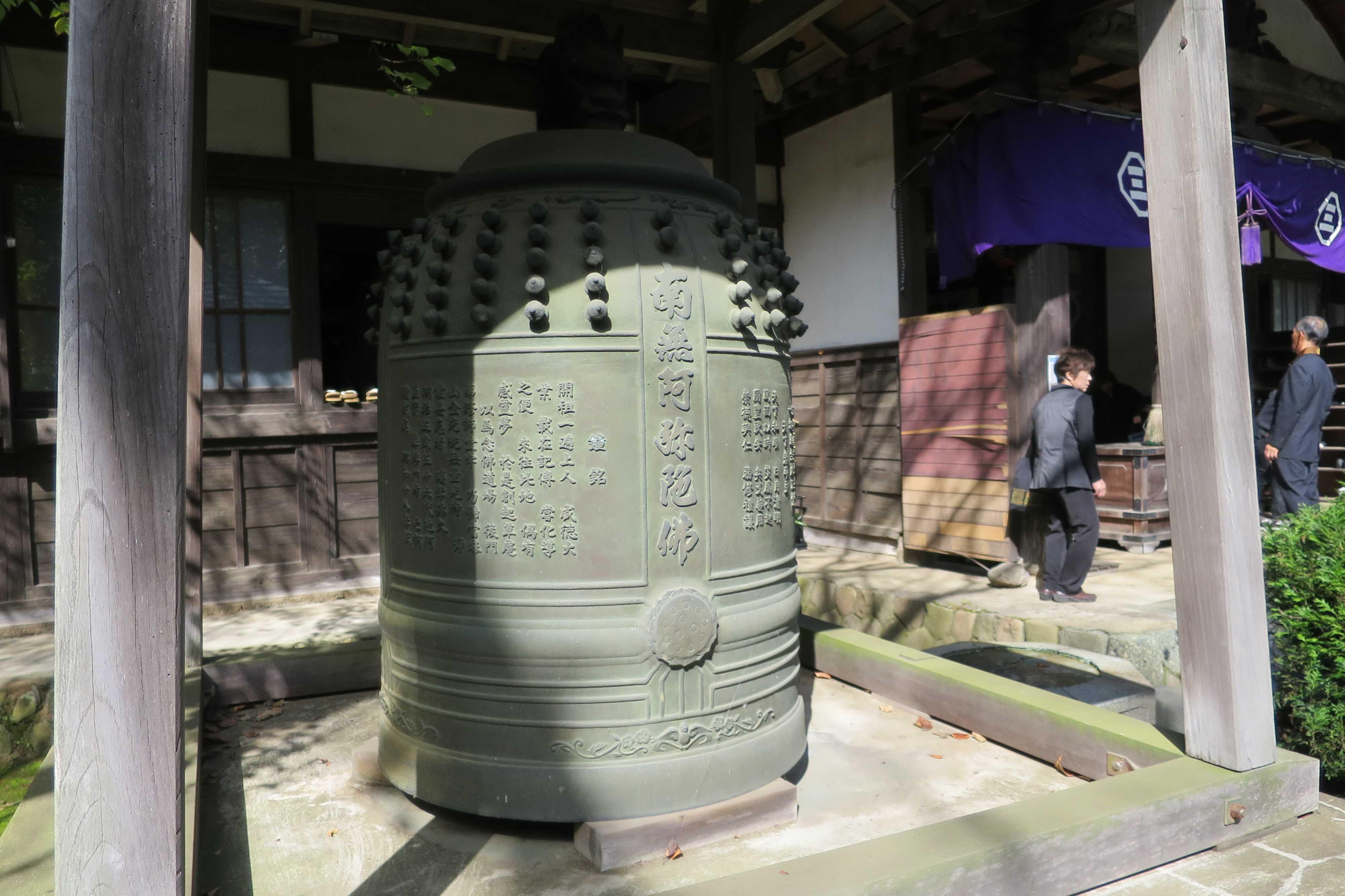 無量光寺 - 本堂入口前の大きな鐘