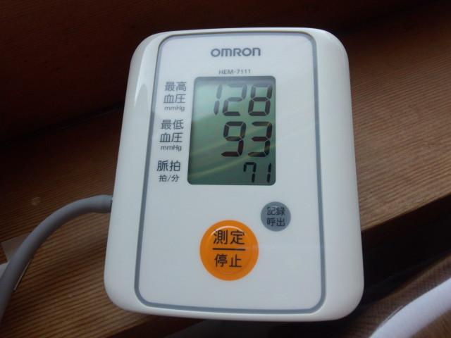 最高血圧 129mmHG   最低血圧 93mmHG   脈拍 71拍/分