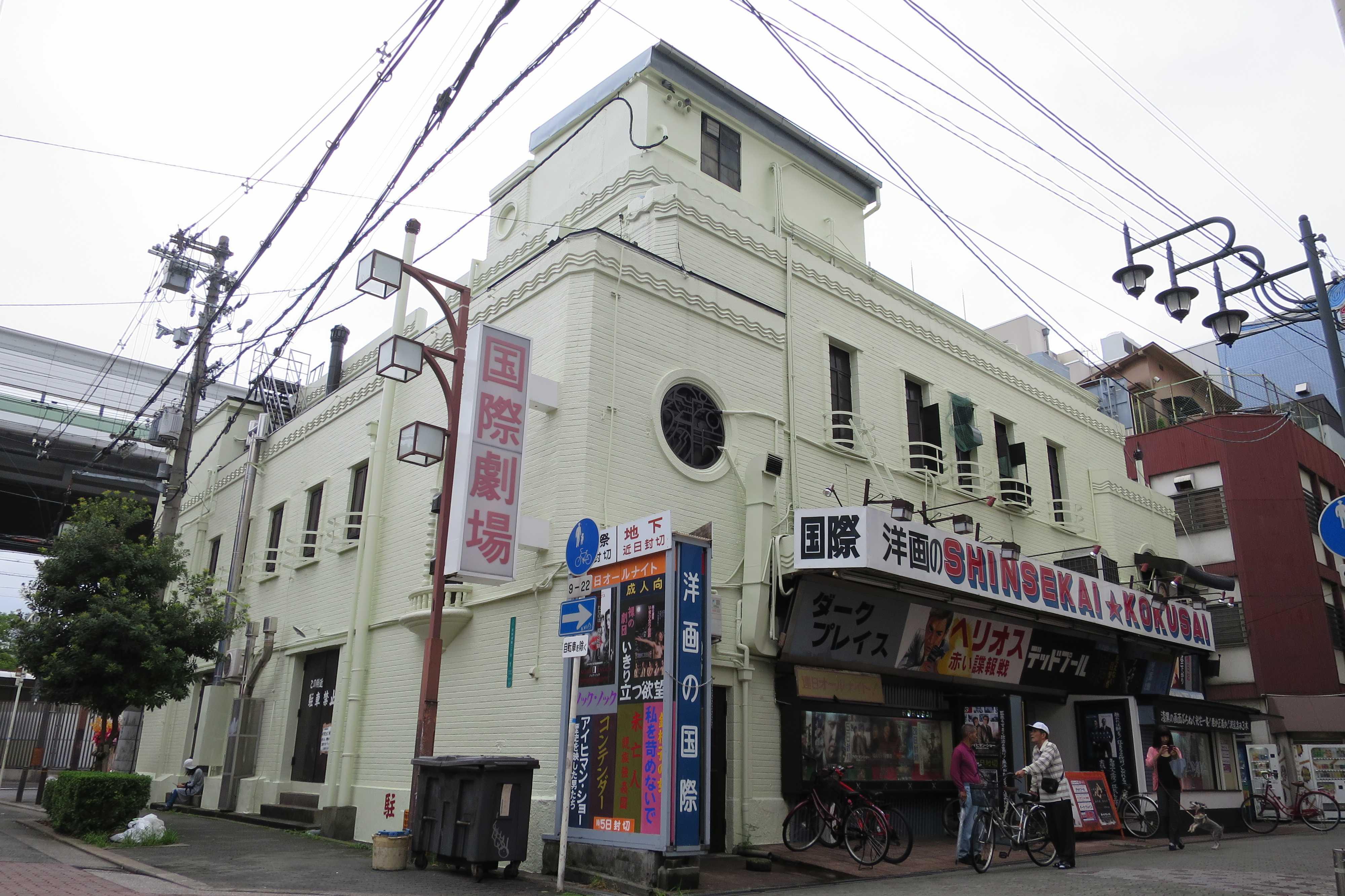 国際劇場 - 大阪ミナミ・新世界
