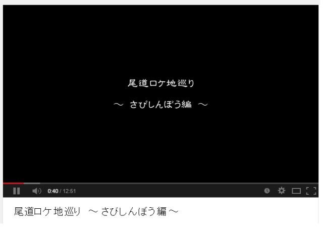 尾道ロケ地巡り ~ さびしんぼう編 ~
