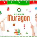 トランペットを吹くテディベアサンタクロース メリークリスマス ムラウチドットコム社長 村内伸弘のブログが好き