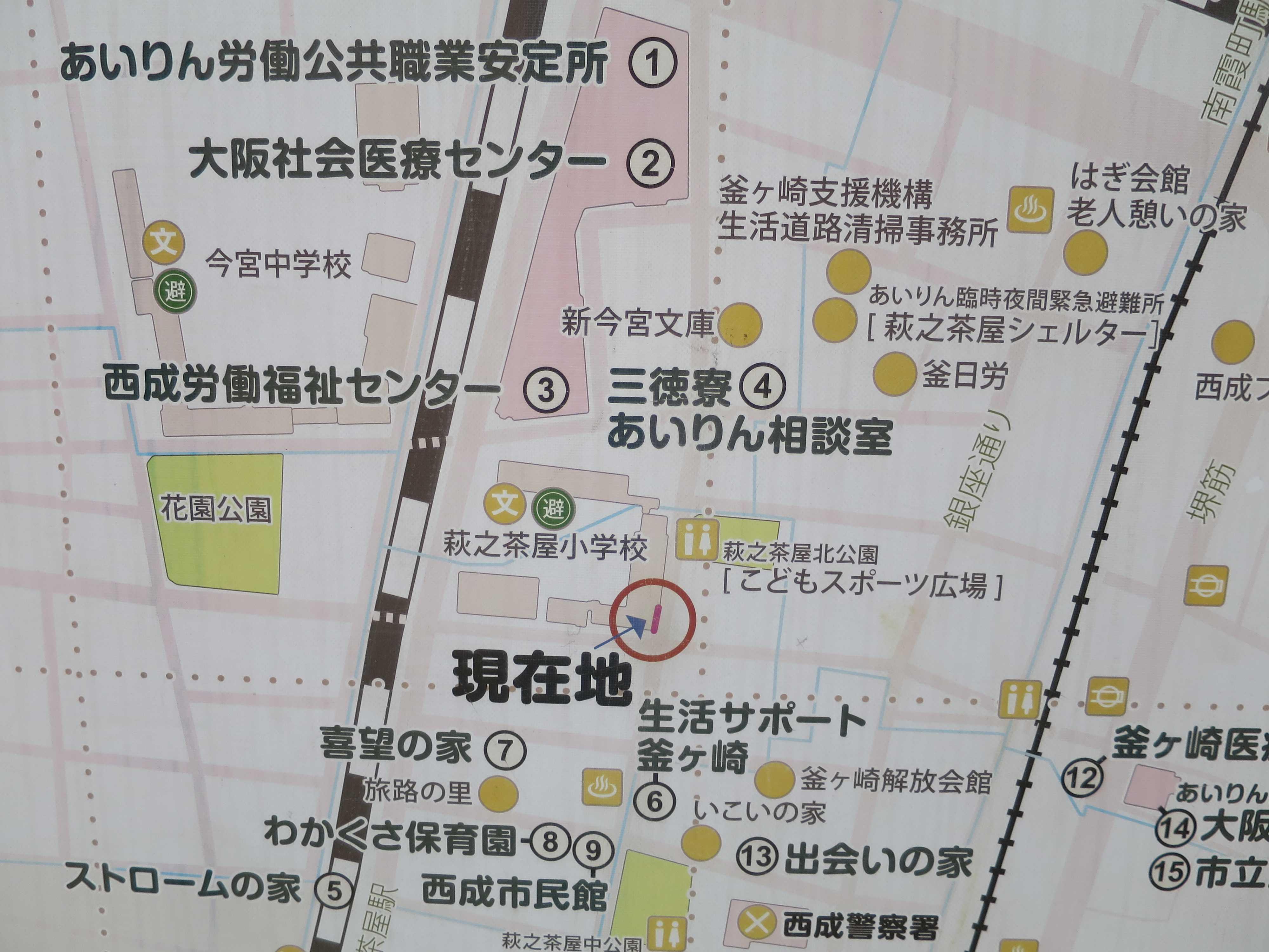 1. あいりん労働公共職業安定所 2. 大阪社会医療センター 3.西成労働福祉センター
