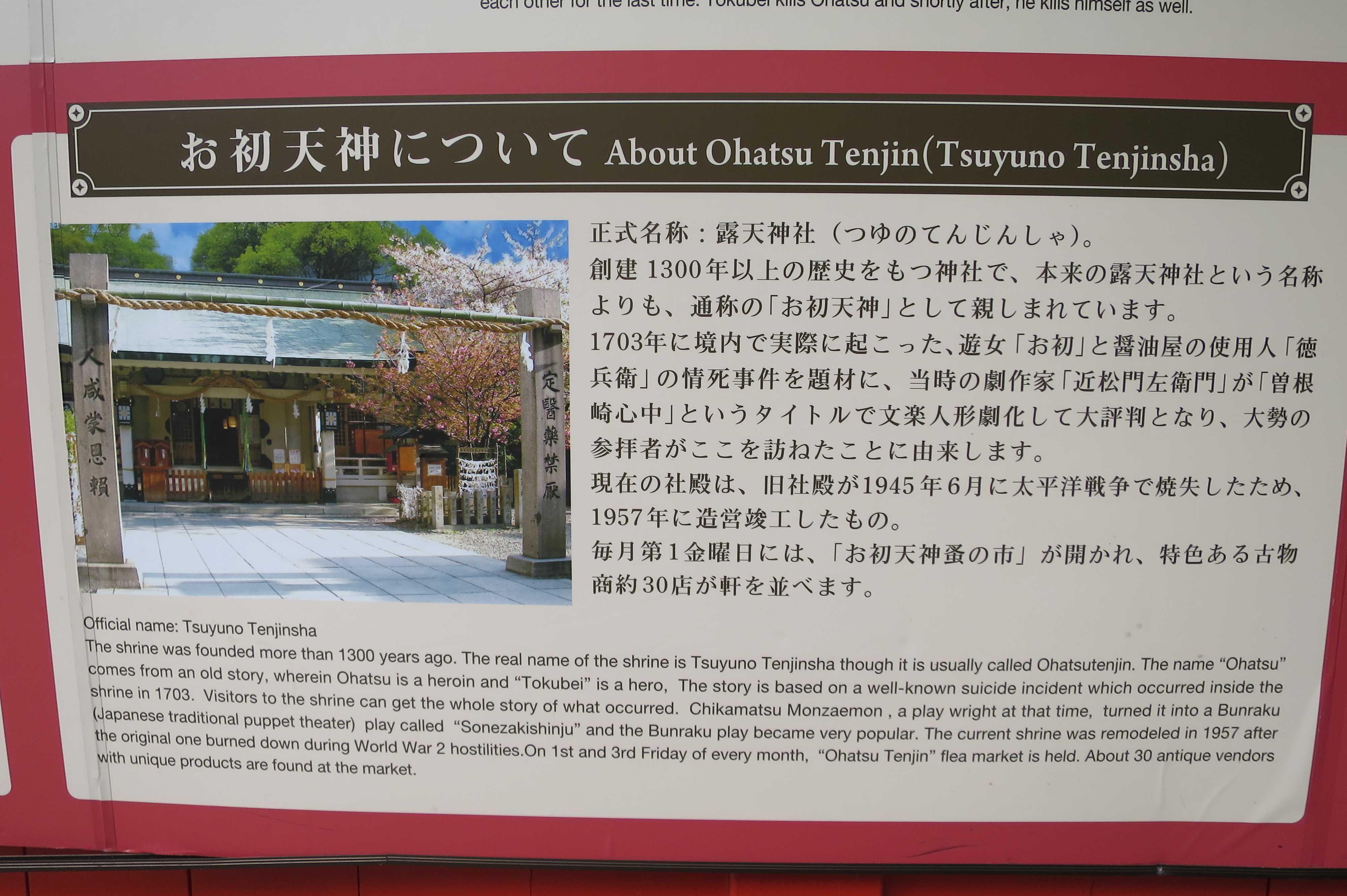 お初天神について 正式名称:露天神社(つゆのてんじんしゃ)- About Ohatsu Tenjin(Tsuyuno Tenjinsha)